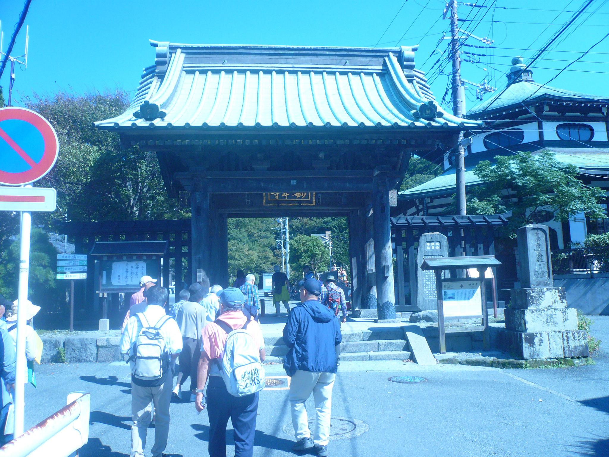 鎌倉駅から10分ほどで妙本寺につく