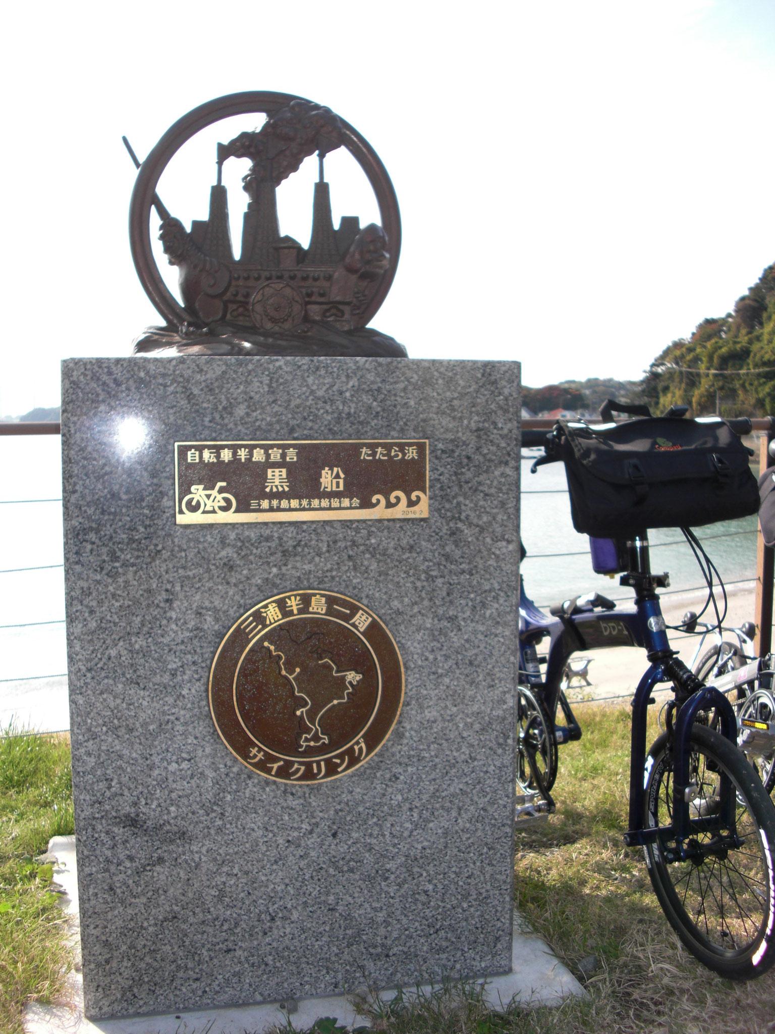 「自転車半島 宣言」碑