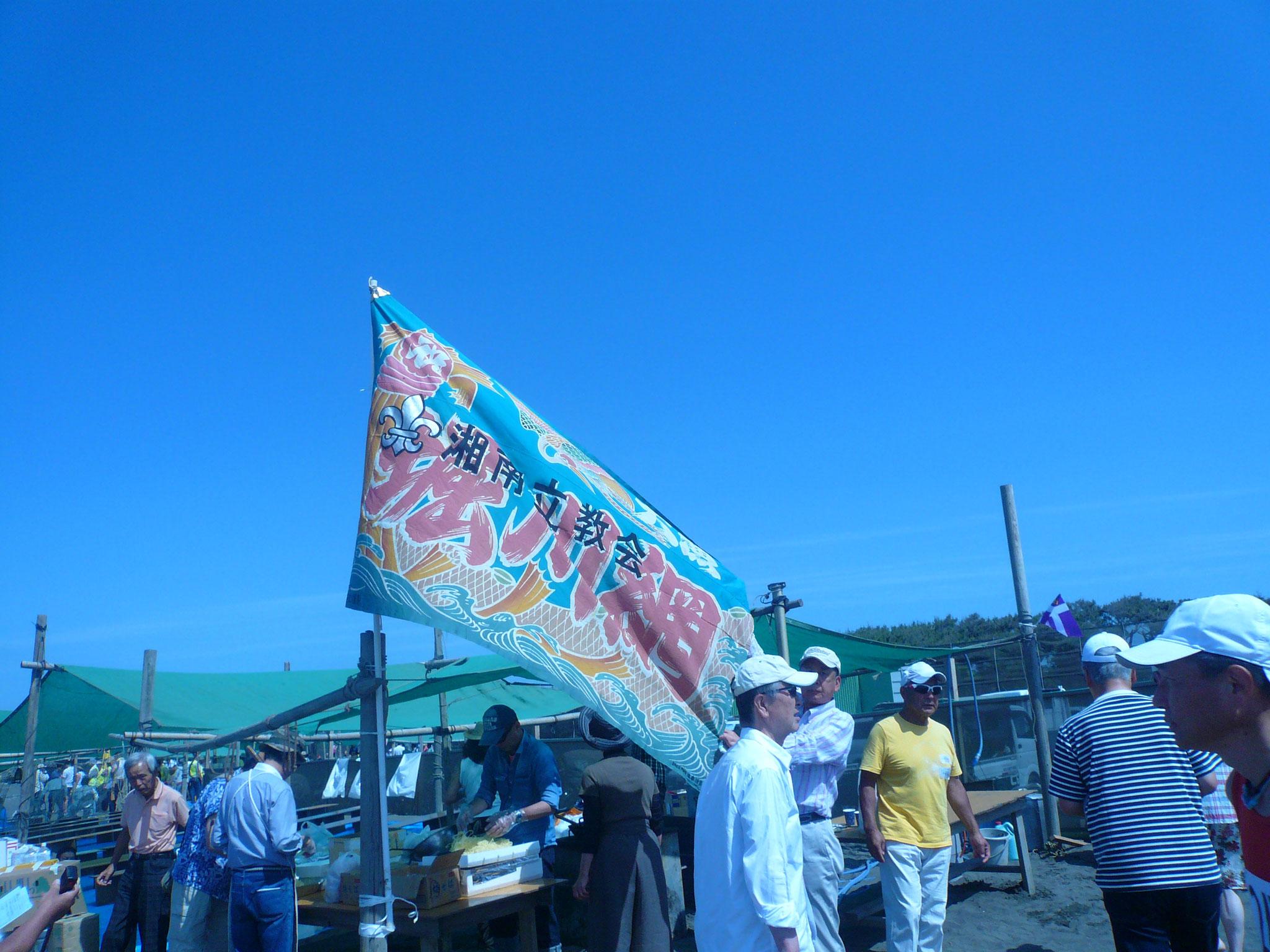風がなく大漁旗支える