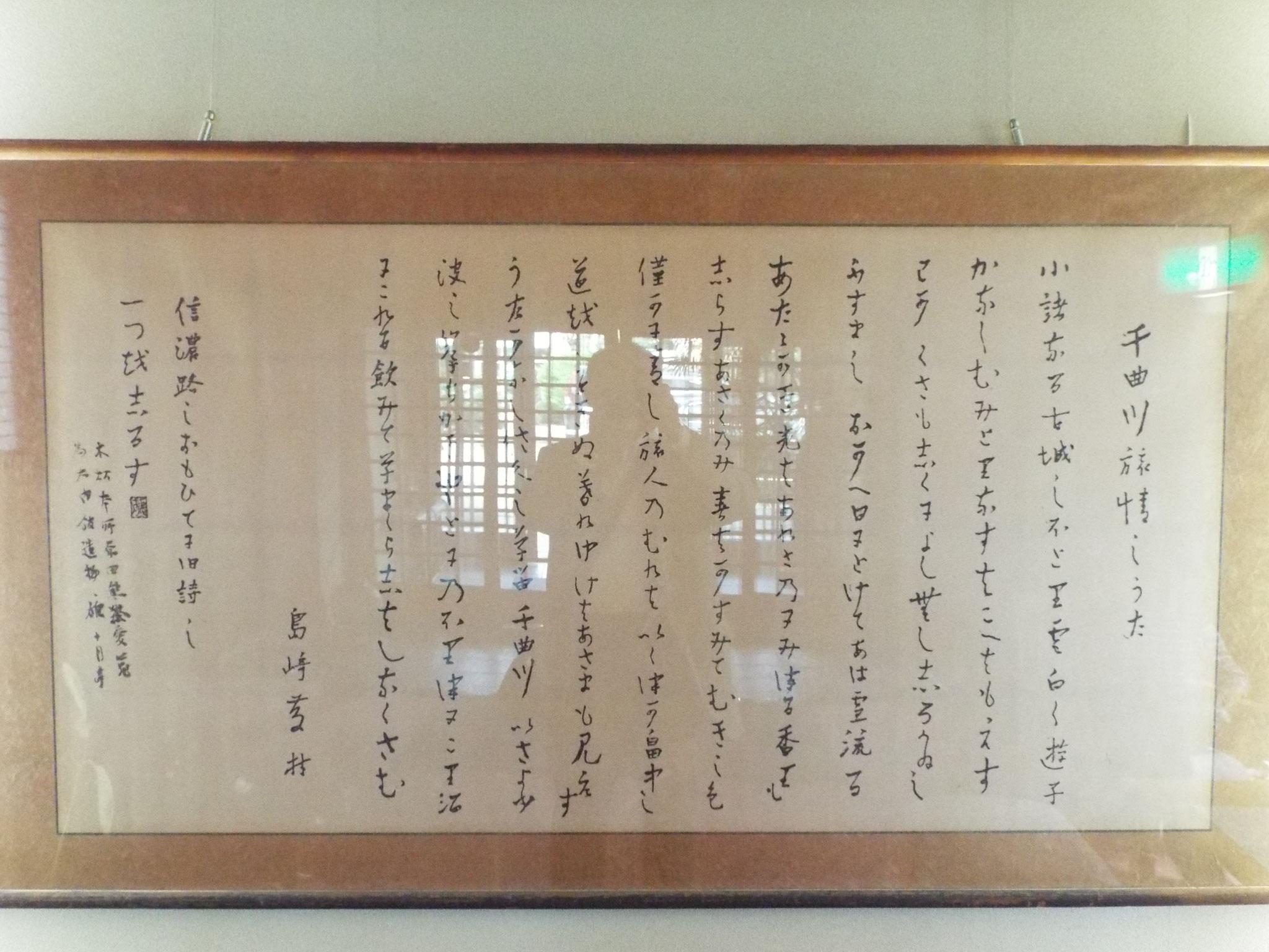 近くの地福寺に眠る島崎藤村の記「千曲川旅情のうた」