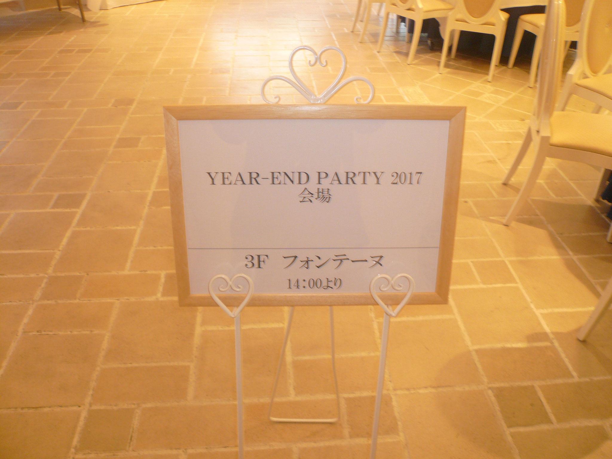 イアー&パーティーは3階です