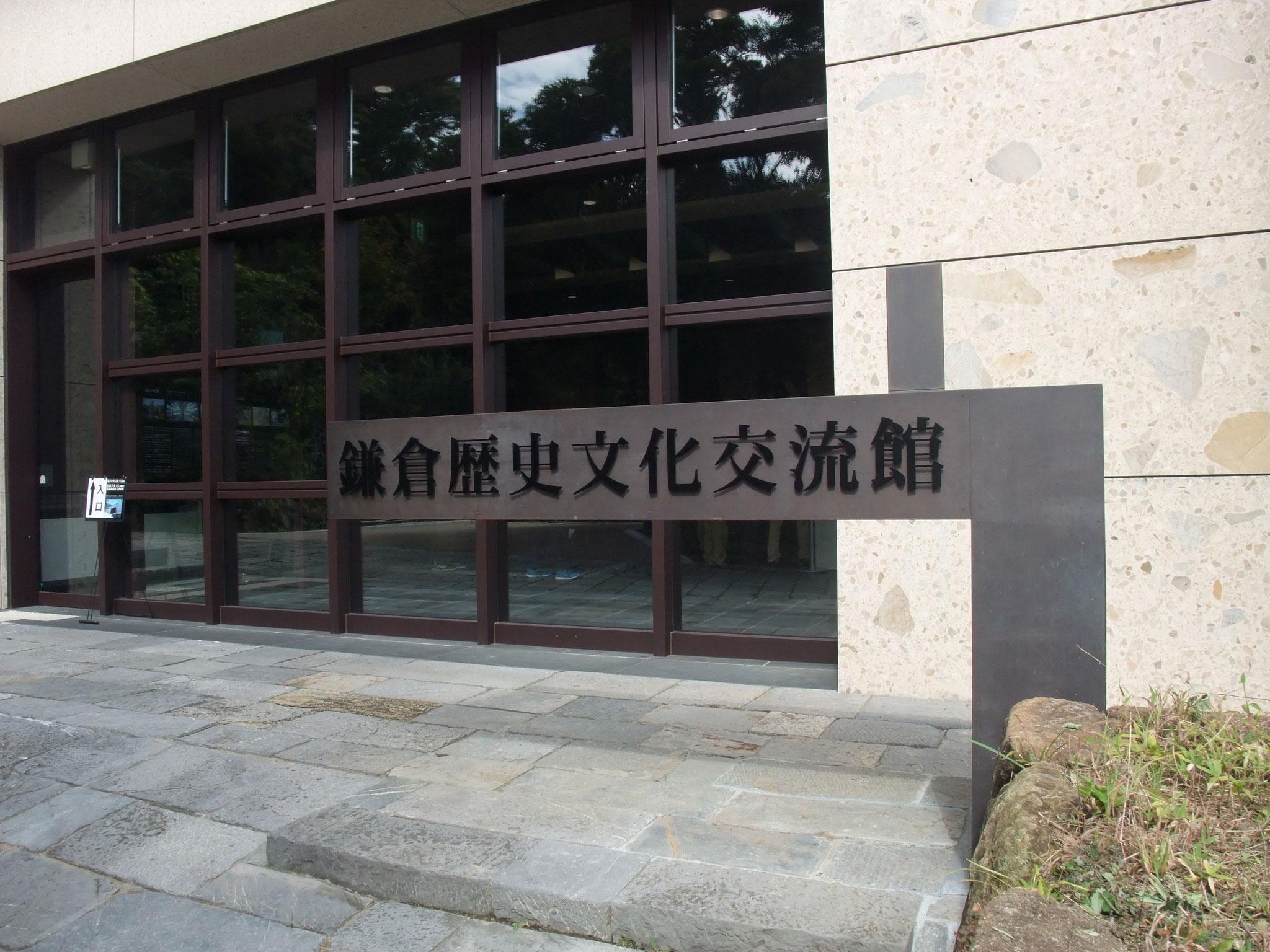 今年5月に開館した鎌倉歴史文化交流館
