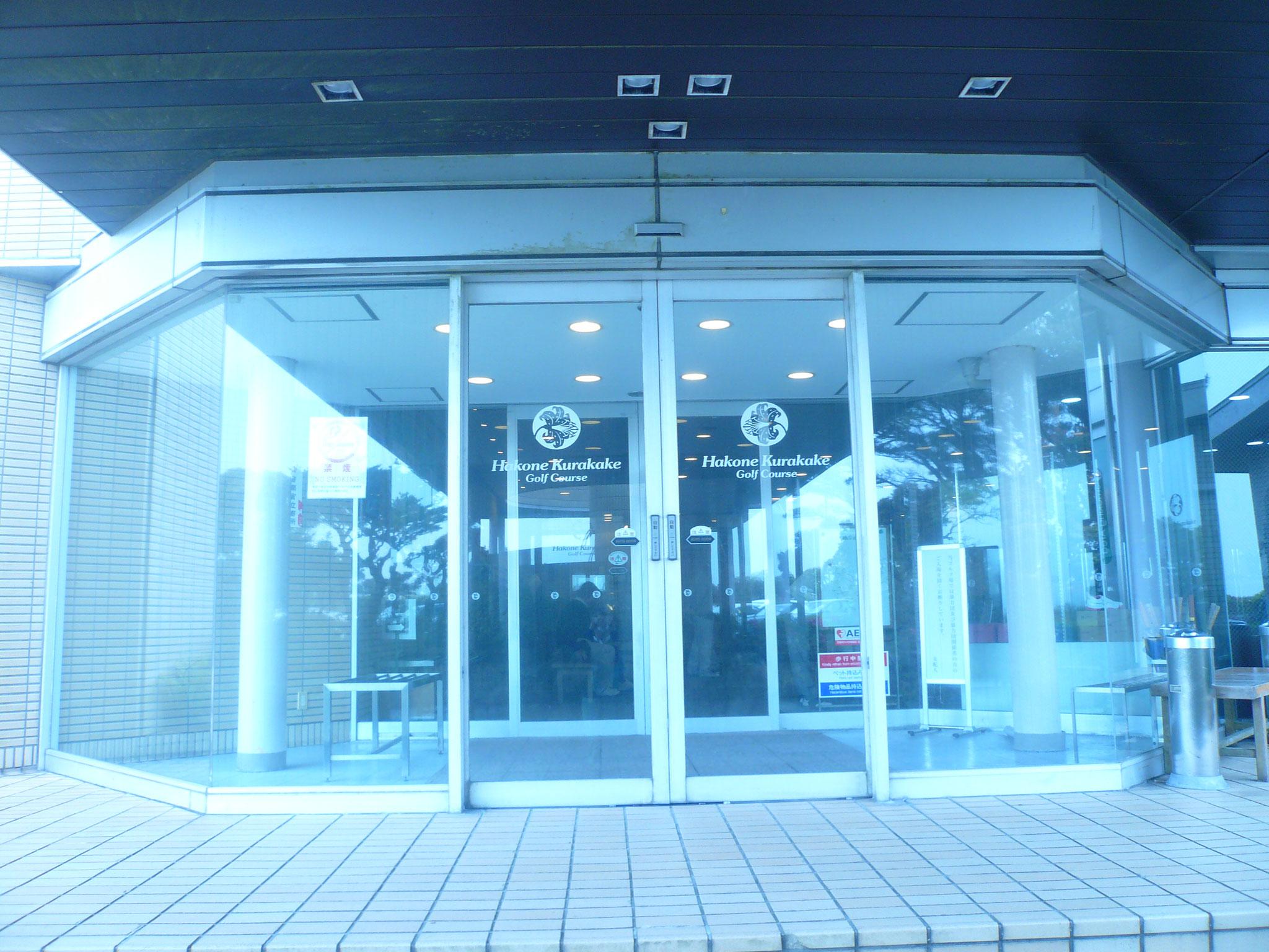 箱根クラカケへ着きました