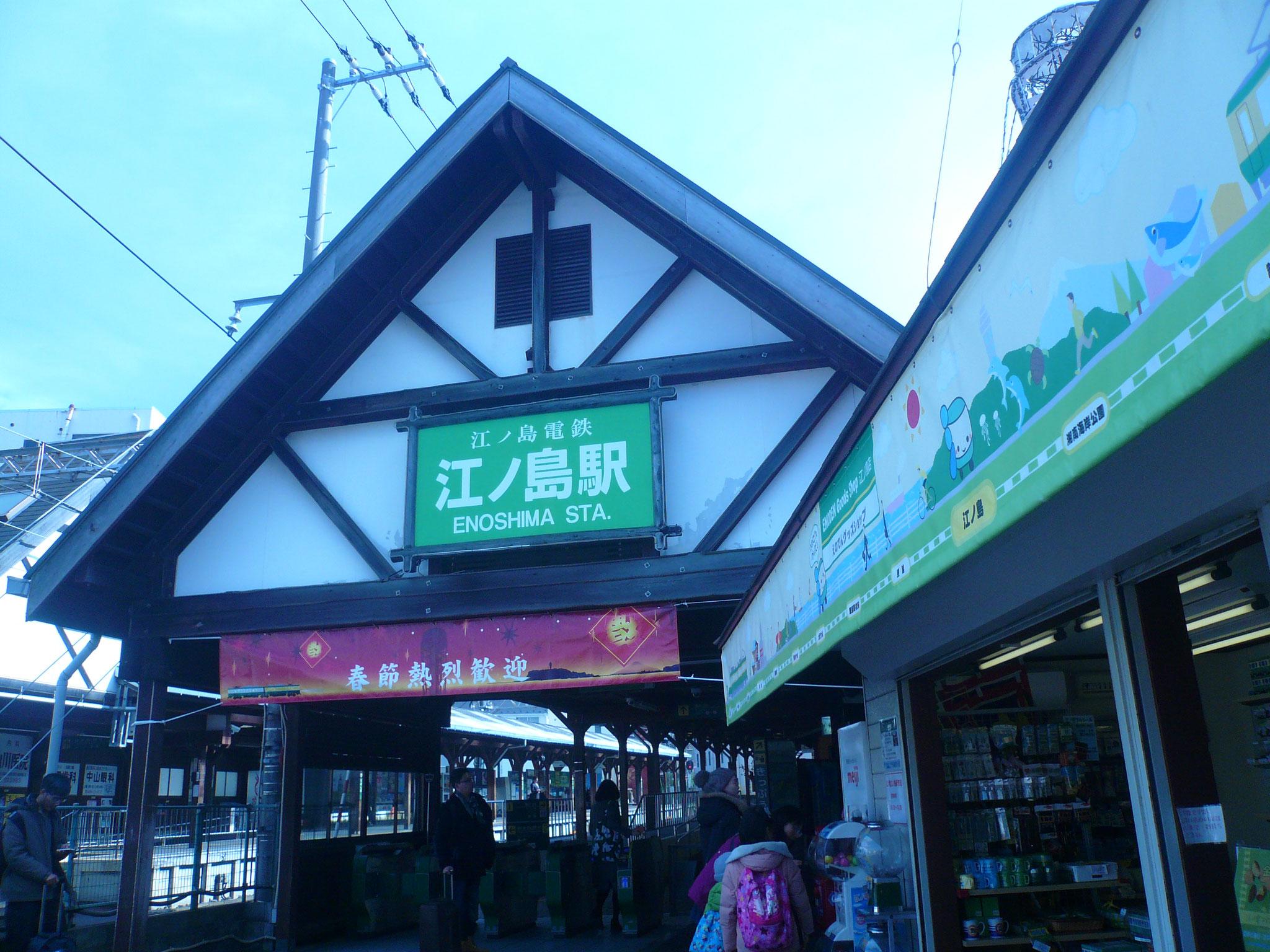 江ノ電江ノ島駅。なかなかクラシックな駅舎