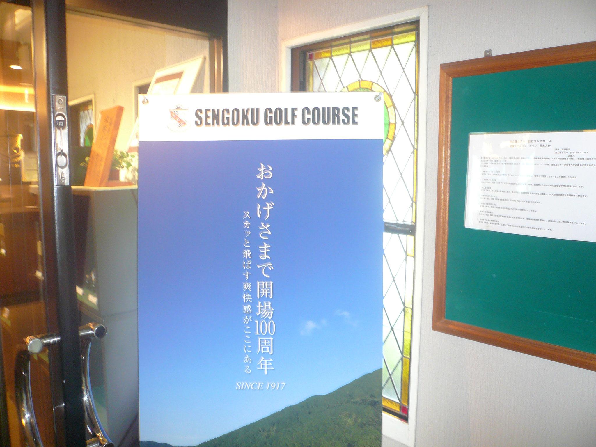100年の伝統の仙石ゴルフクラブにつきました