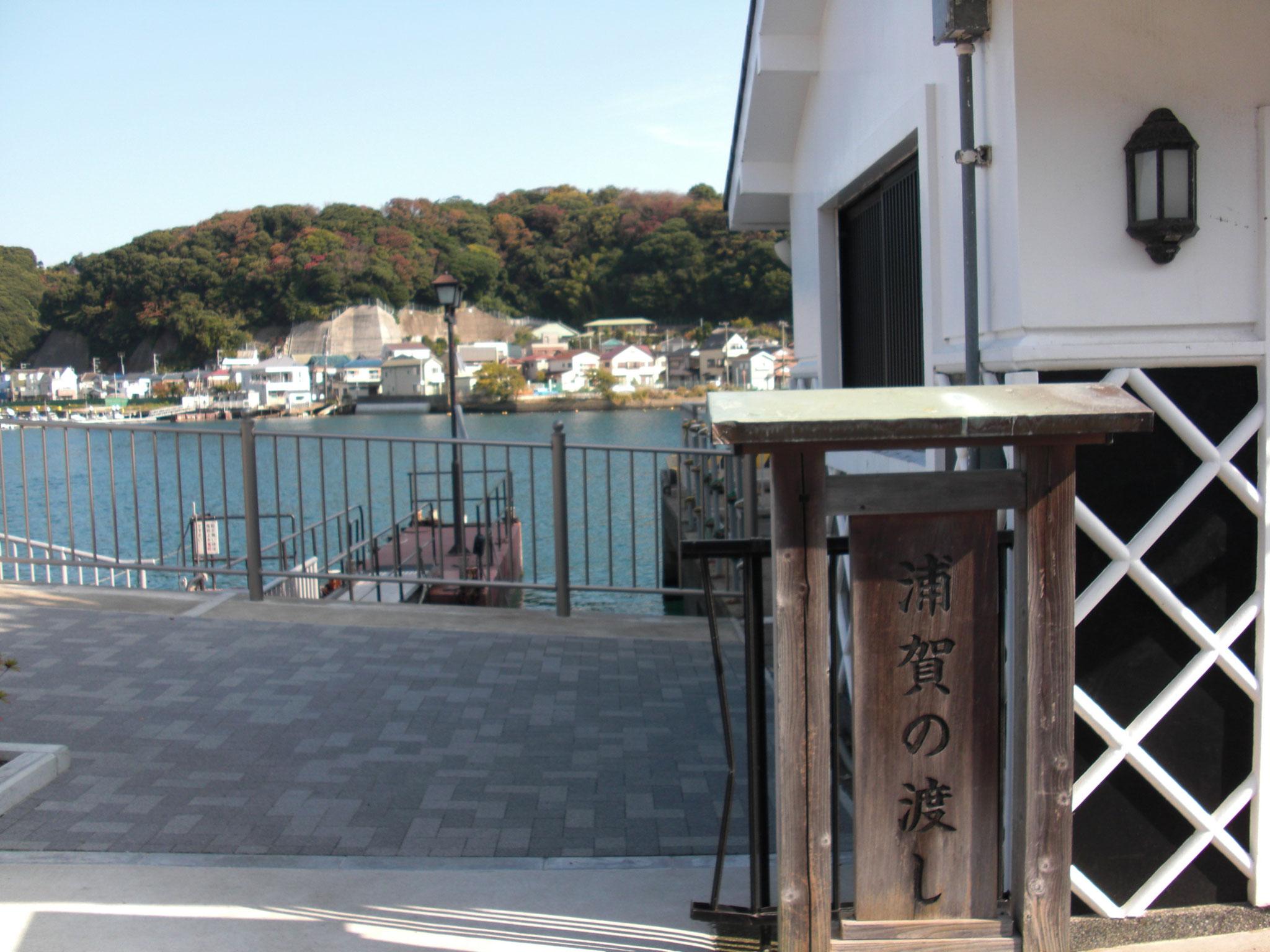 浦賀の渡船乗り場