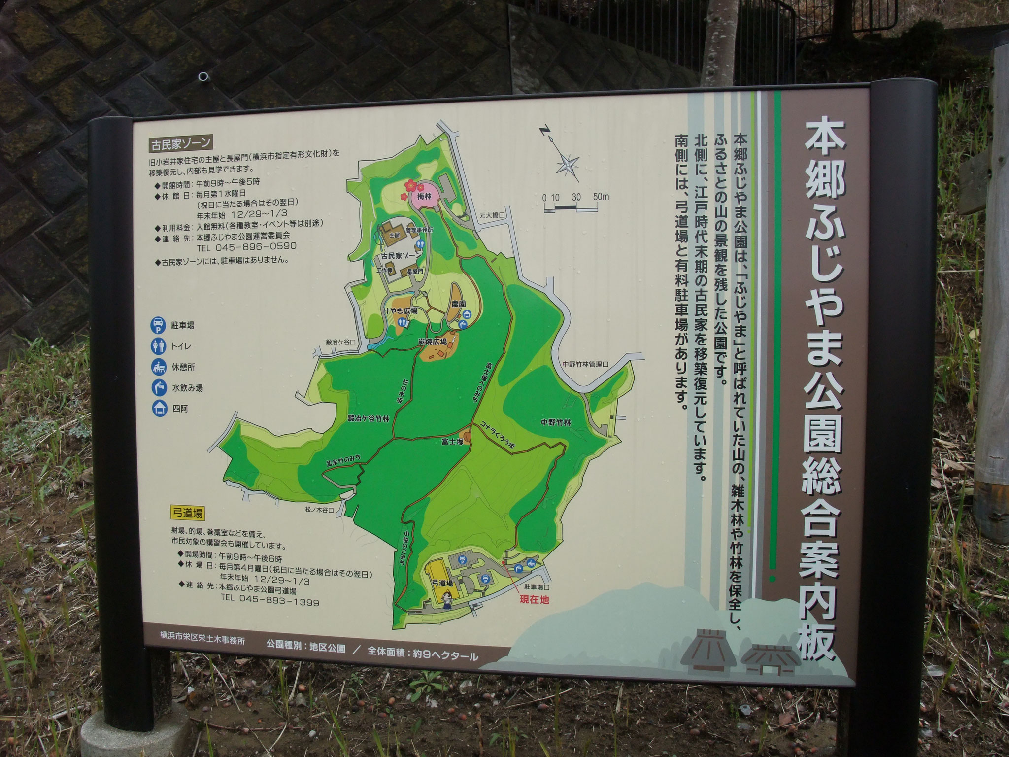 本郷ふじやま公園の案内図