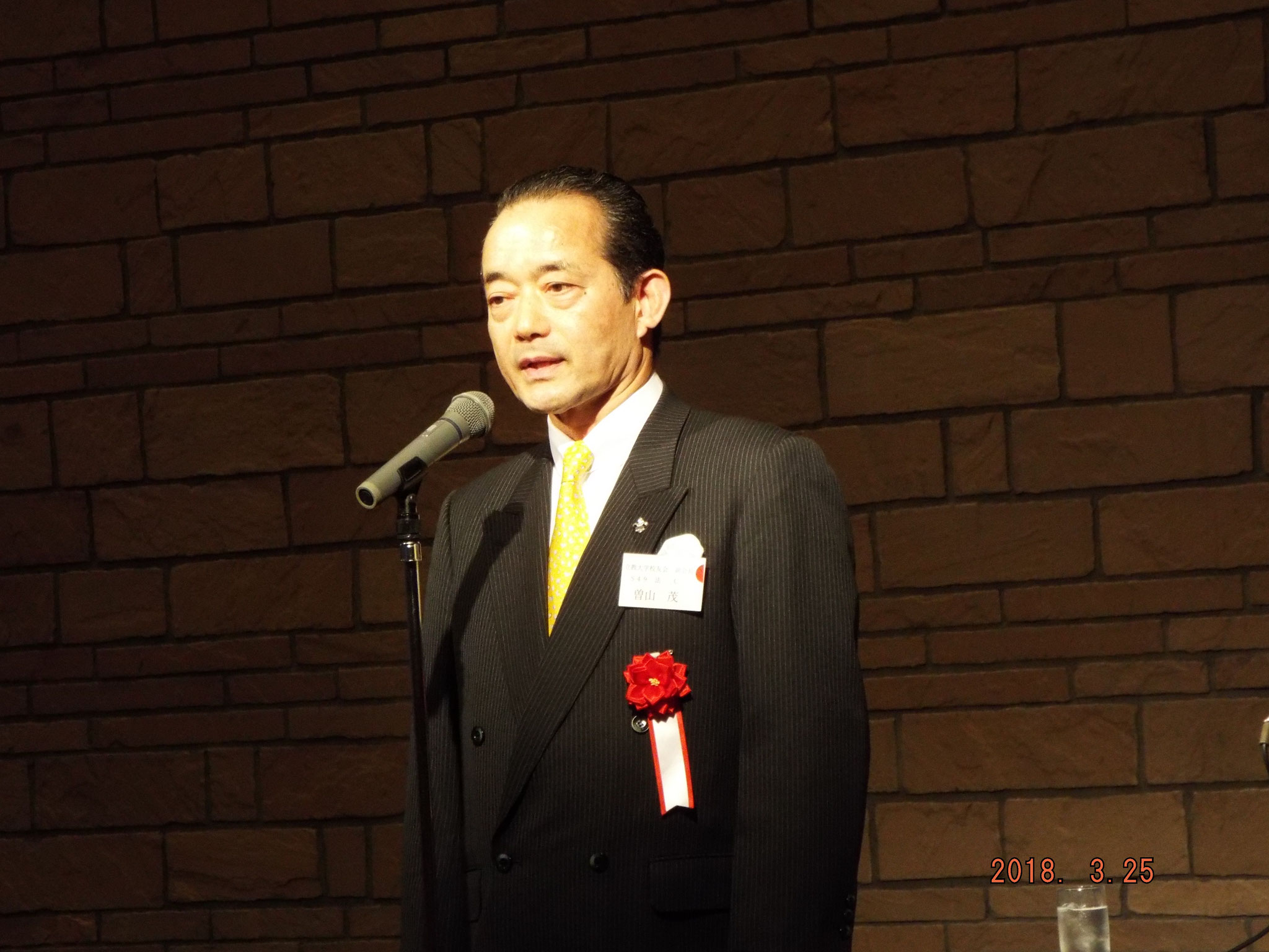曽山校友会副会長から祝辞