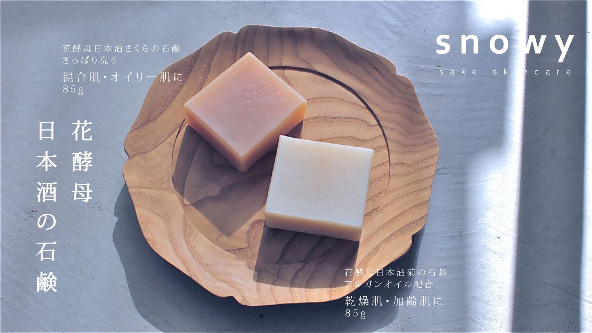 スノーウィー花酵母日本酒のスキンケア