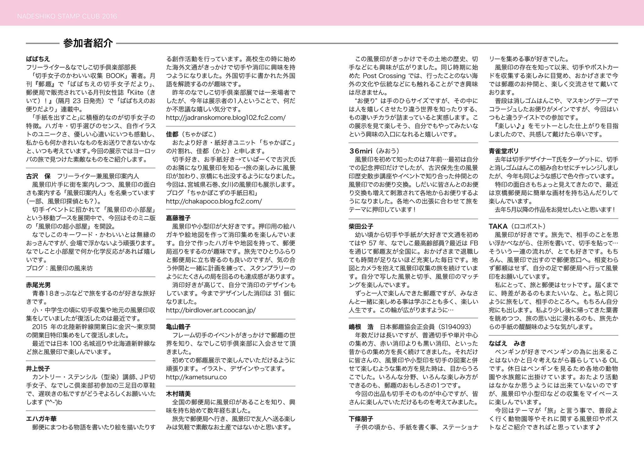 なでしこ切手倶楽部展2016パンフレット P2-3