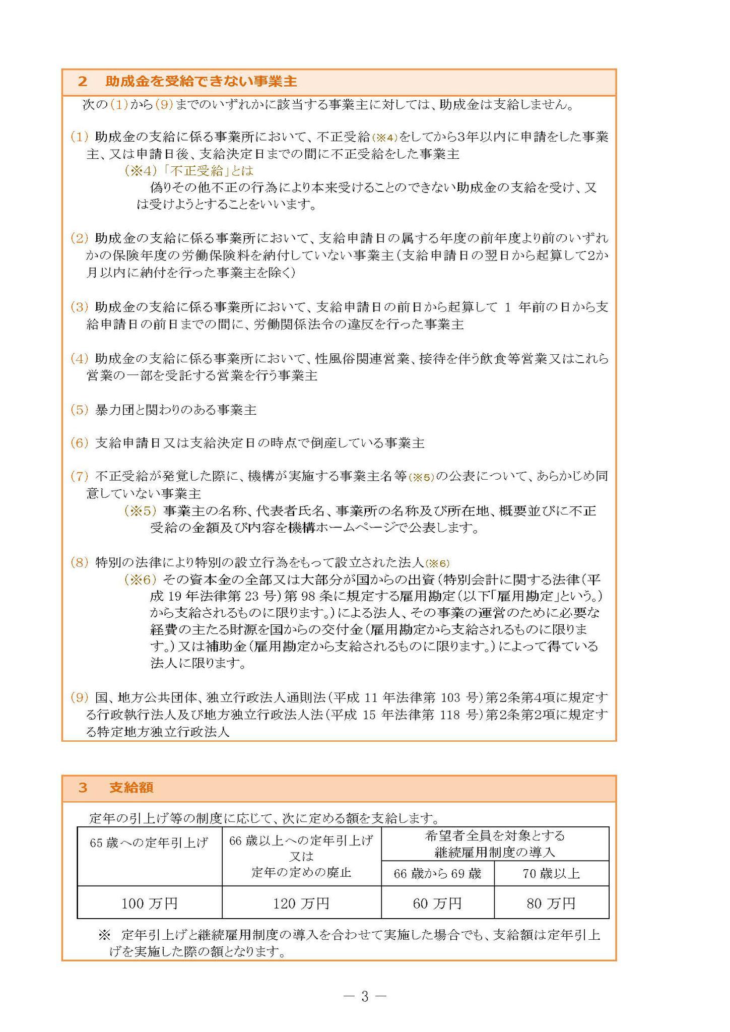 福岡・糸島~人材活性化・生涯学...