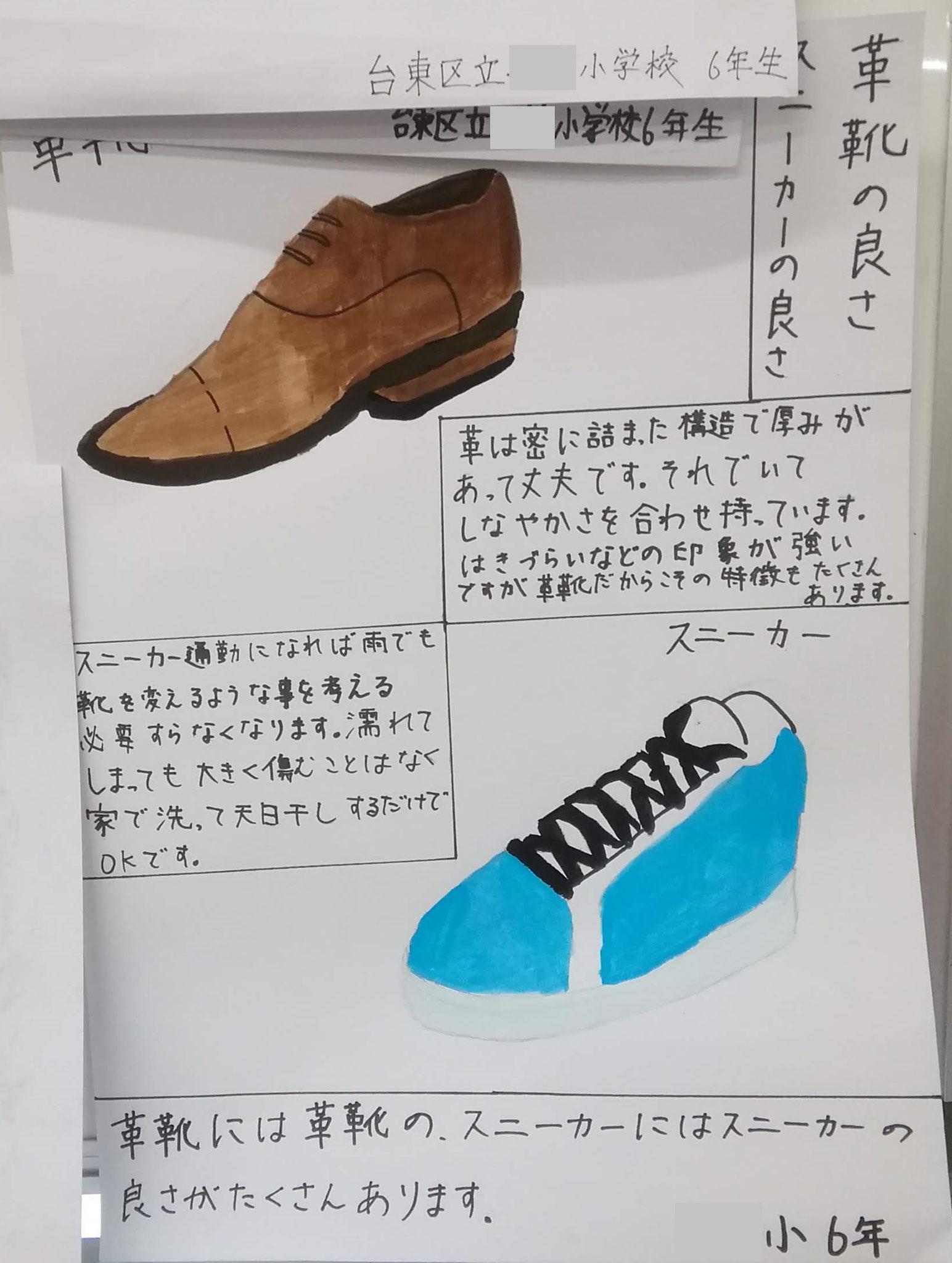 革靴の良さ スニーカーの良さ