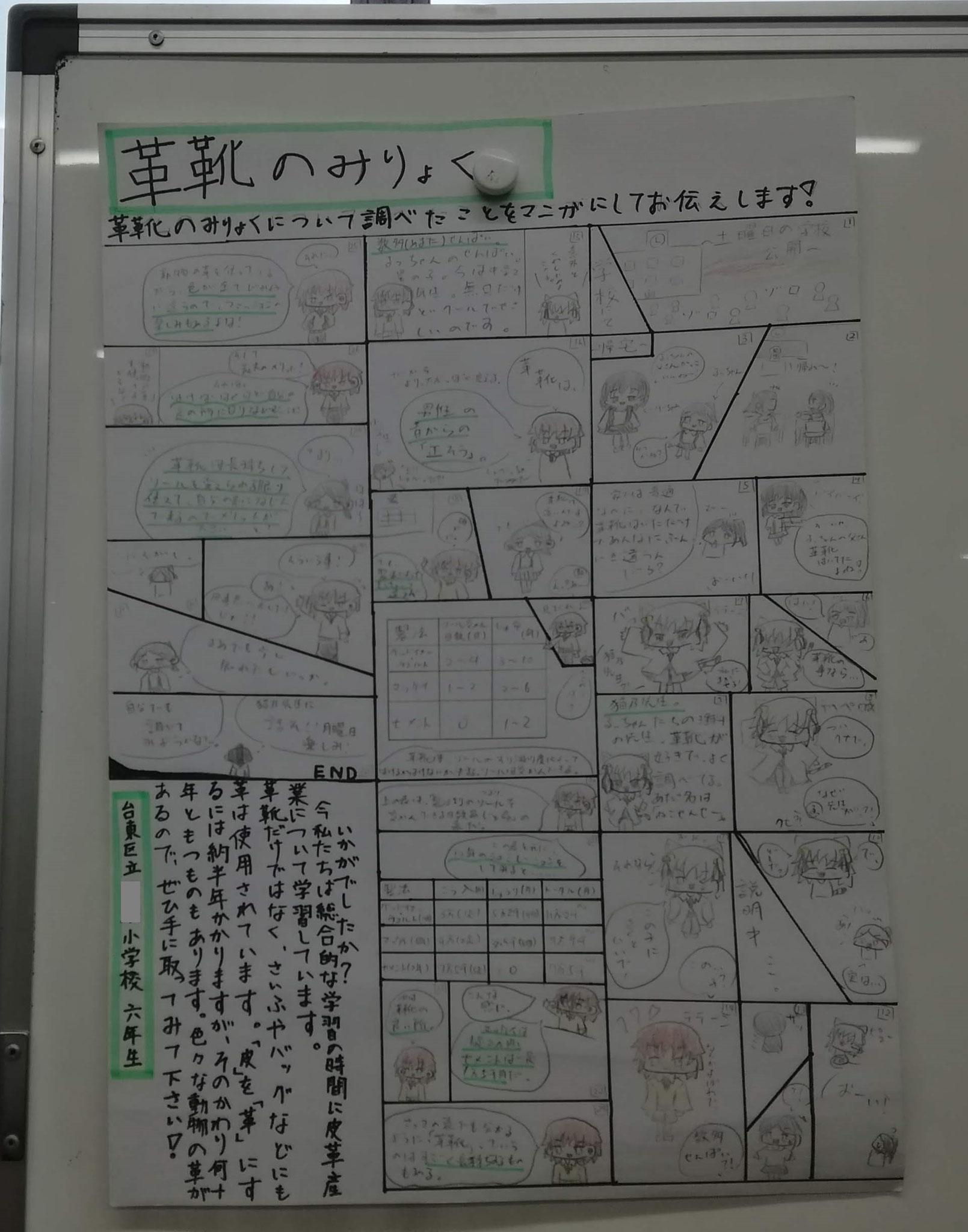 革靴のみりょく(マンガ)
