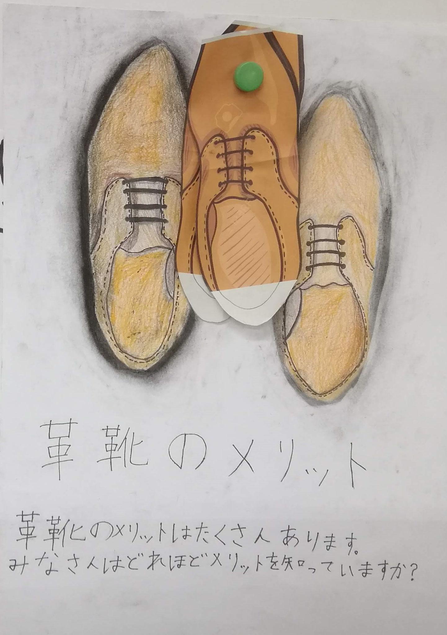 革靴のメリット