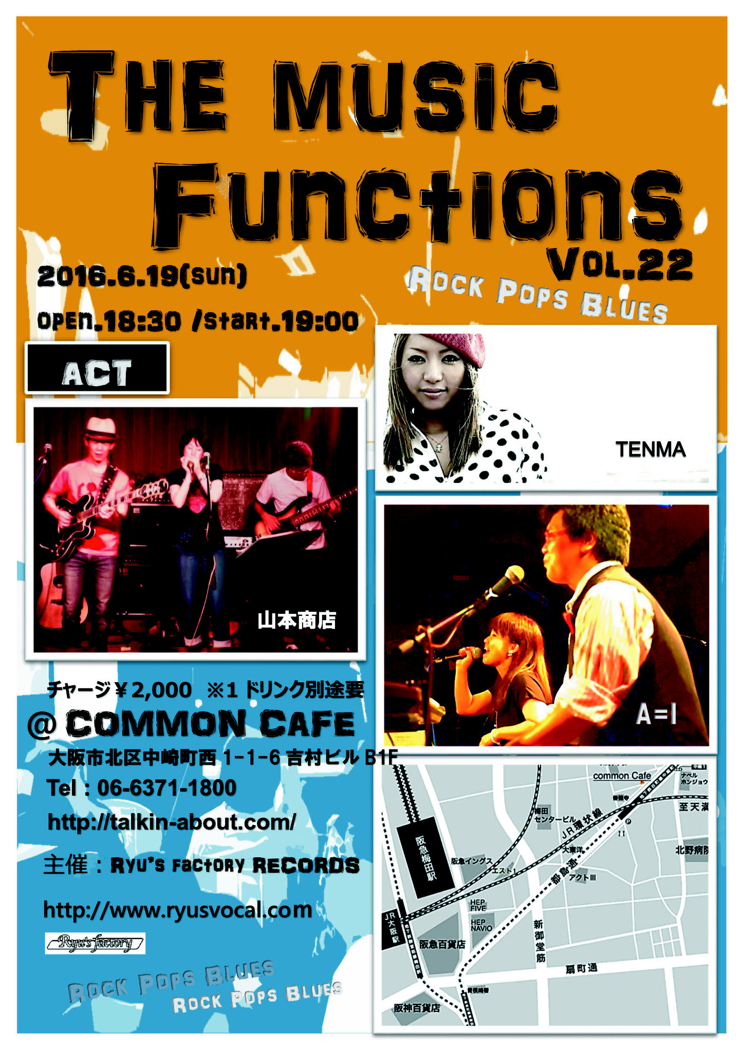 Ryu'sイベント The music functions 2016 vol.22