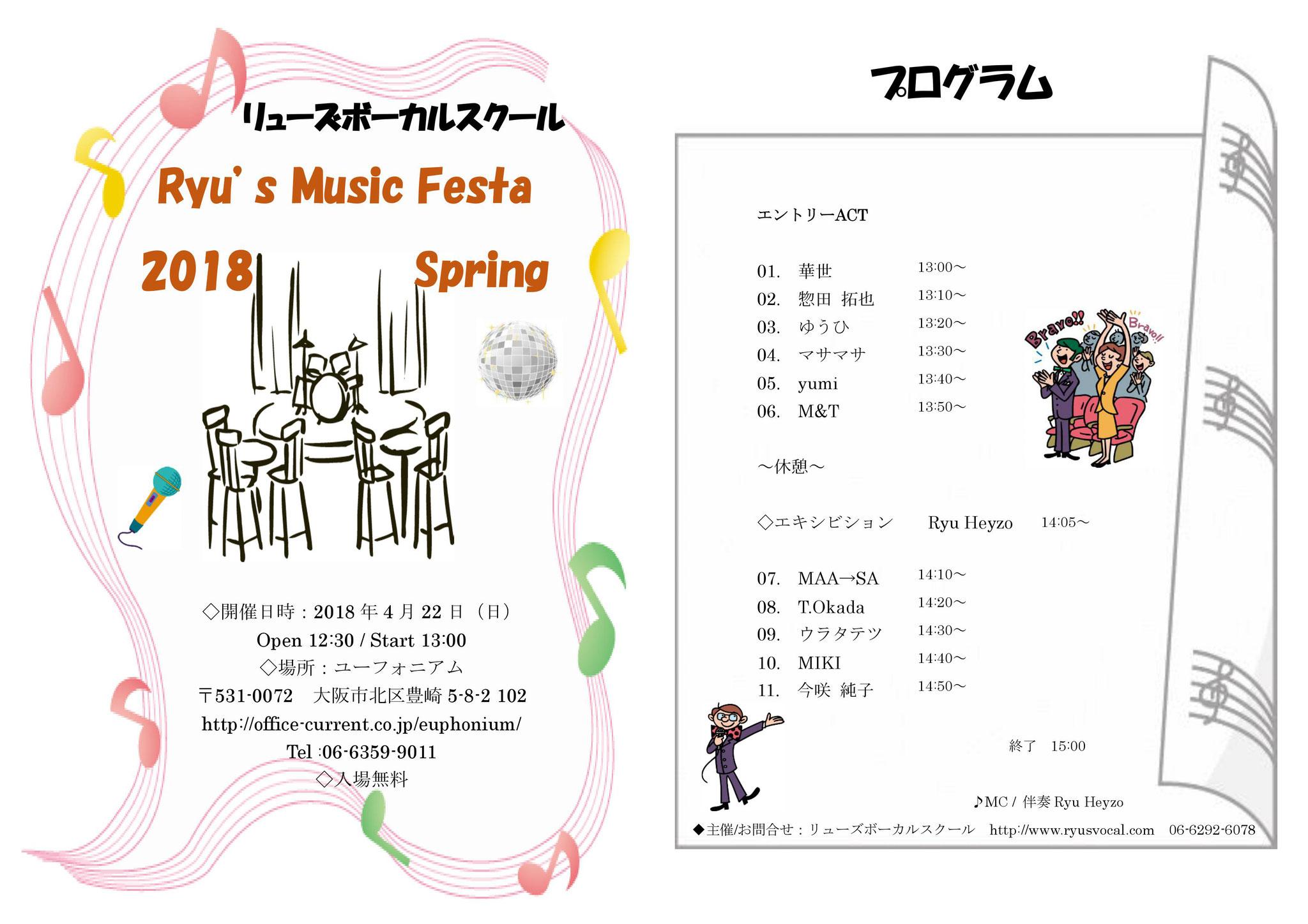 リューズボーカルスクール Ryu's Music Festa '18 Spring