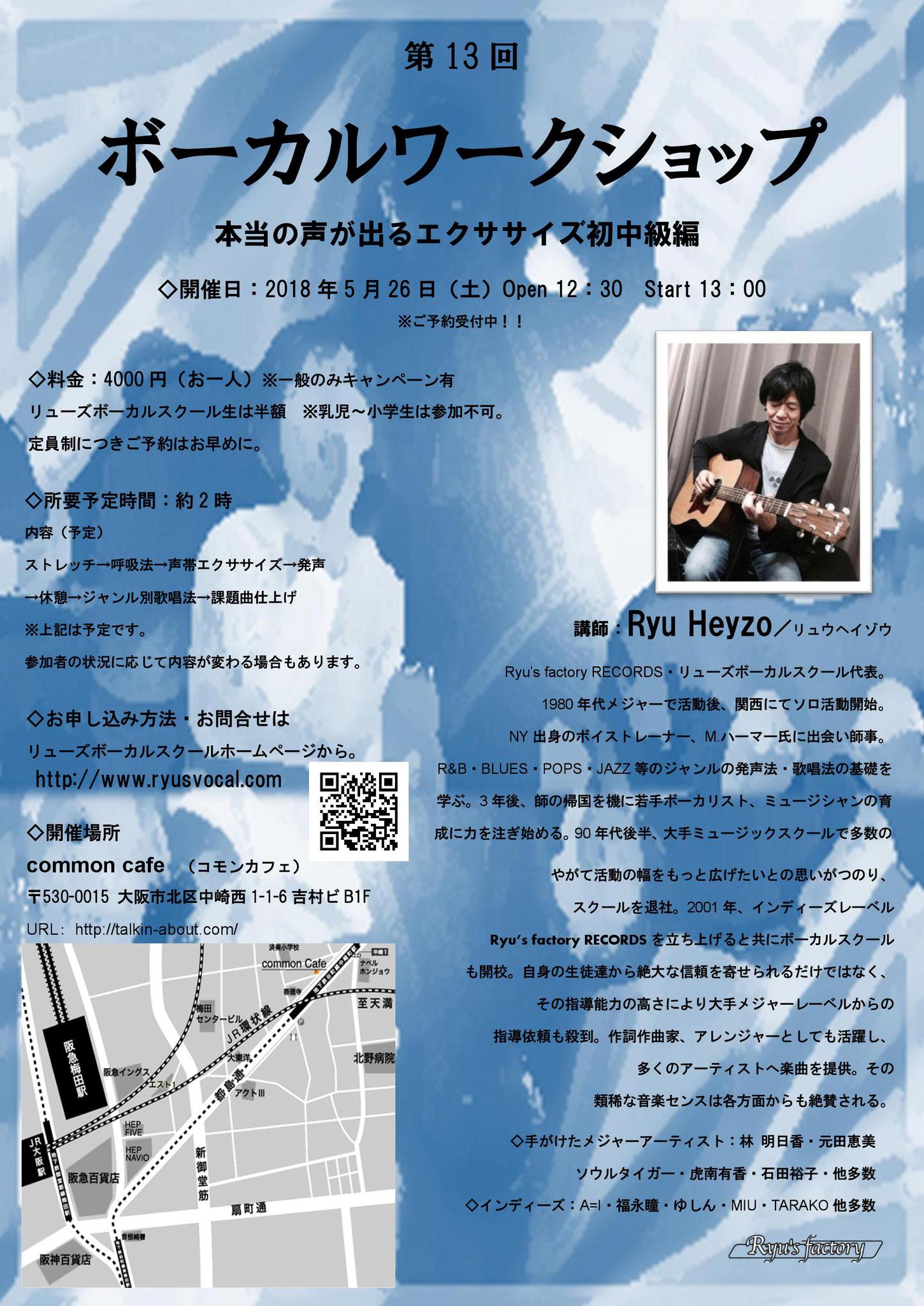 第13回Ryu Heyzoボーカルワークショップ