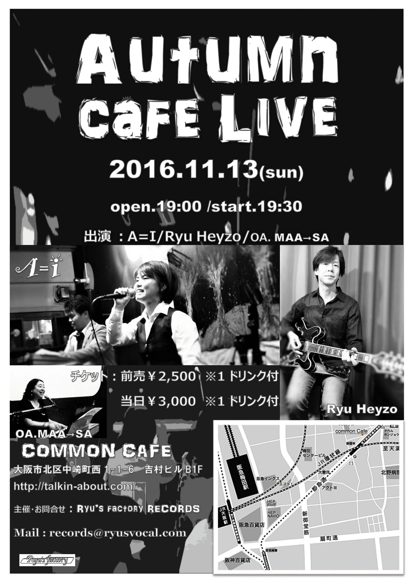 The Autumn Cafe LIVE