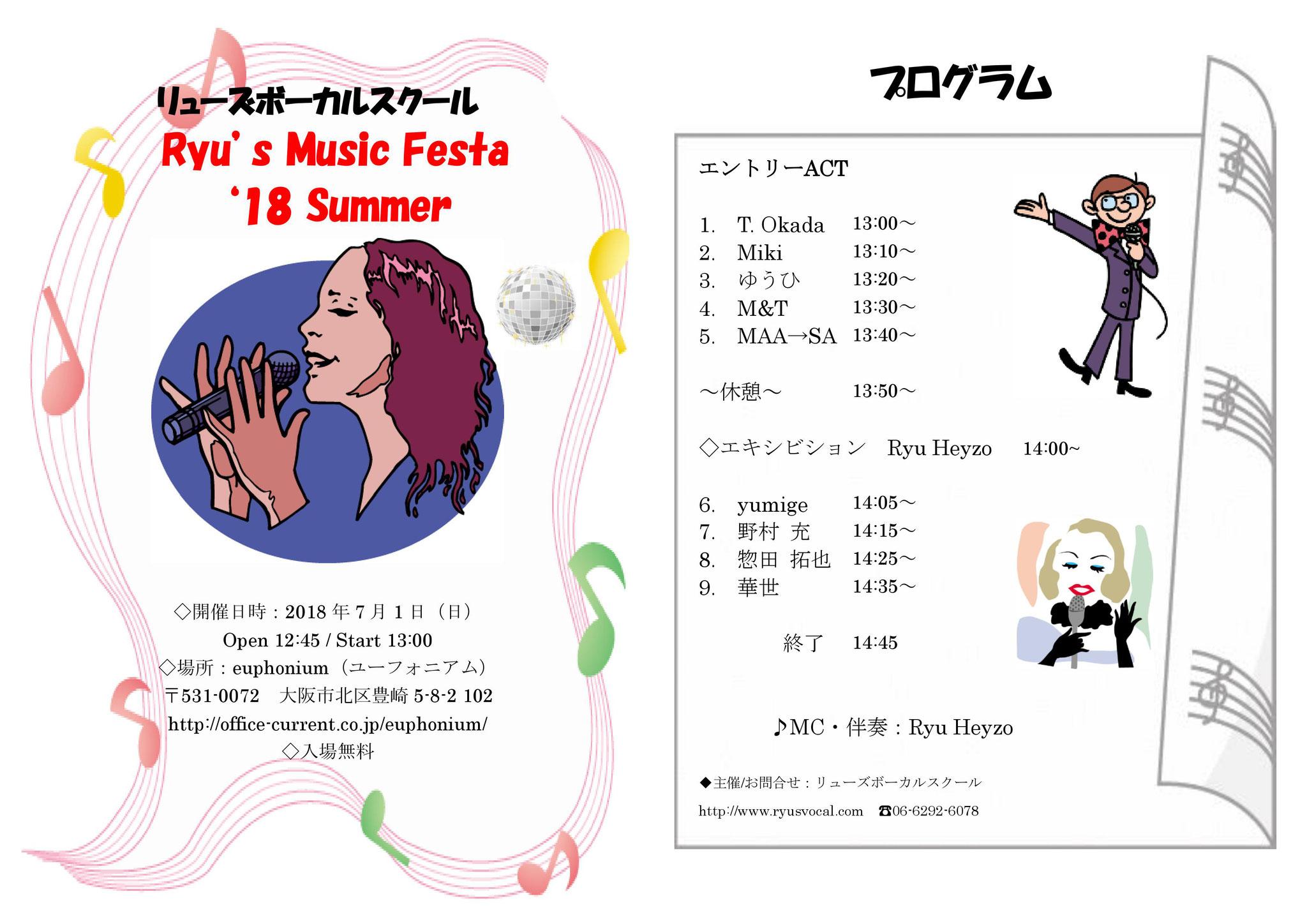 リューズボーカルスクール Ryu's Music Festa '18 Summer