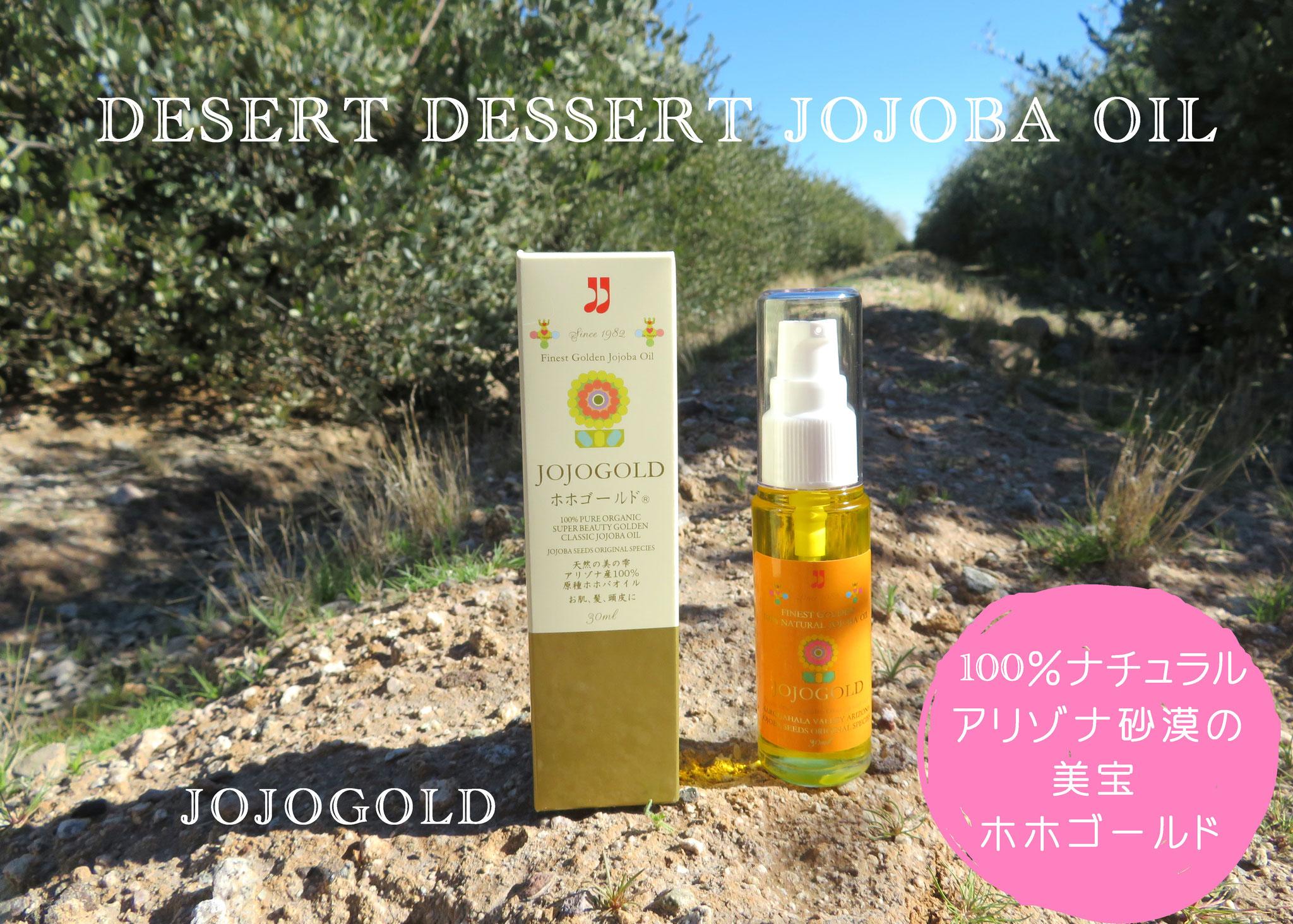 ♔ DESERT DESSERT 100% NATURAL JOJOBA OIL JOJOGOLD アリゾナ砂漠の神秘の植物 原種ホホバの美宝100%ナチュラルホホバオイル