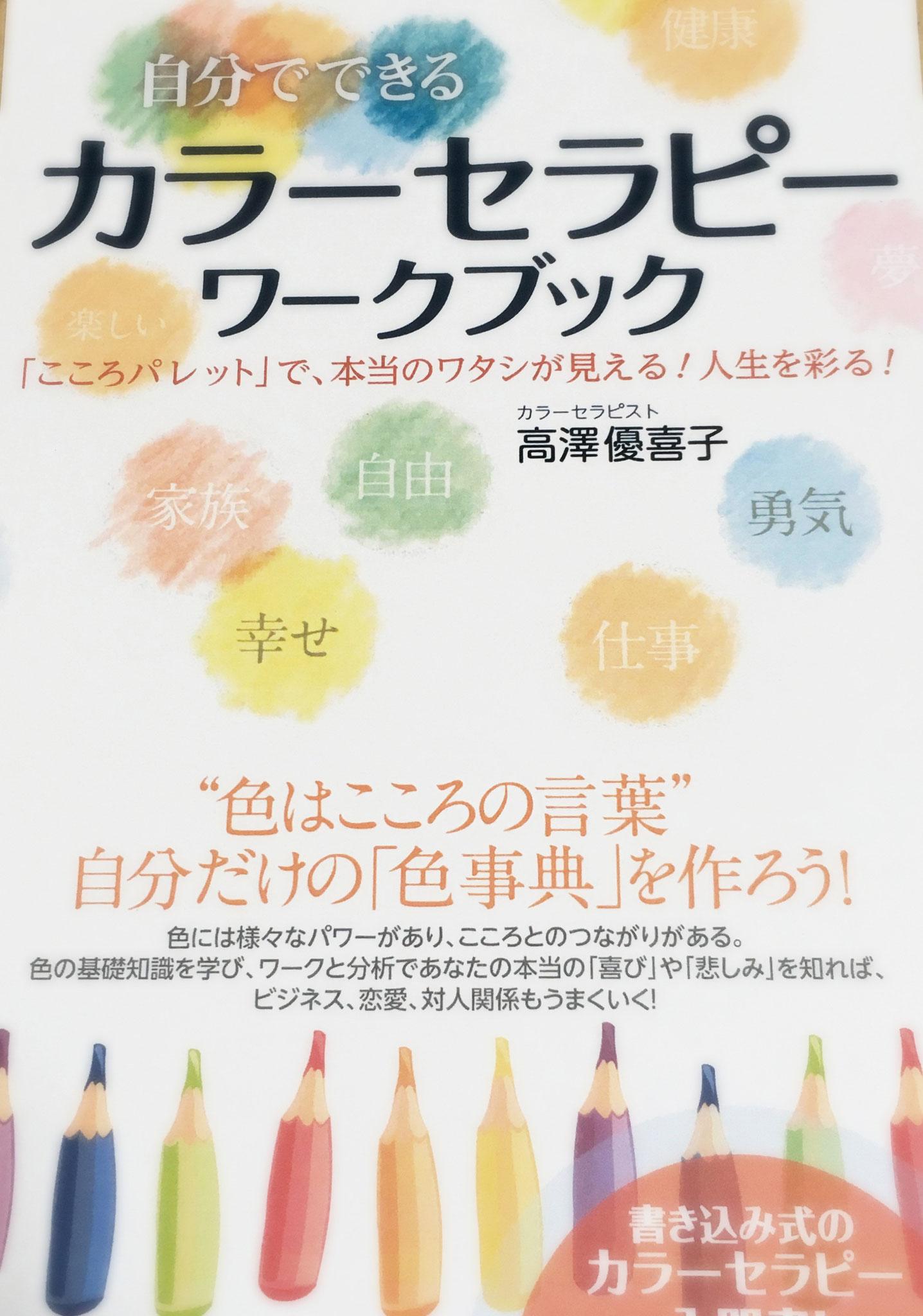 金沢で活躍!高澤優喜子インストラクター本を出版「自分で出来るカラーセラピーワークブック」