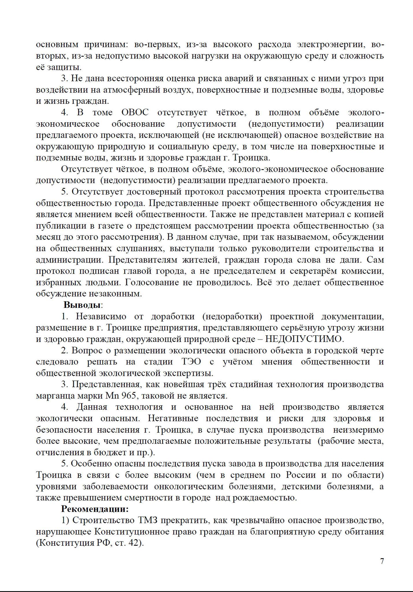 Рецензия  ОВОС ТМЗ