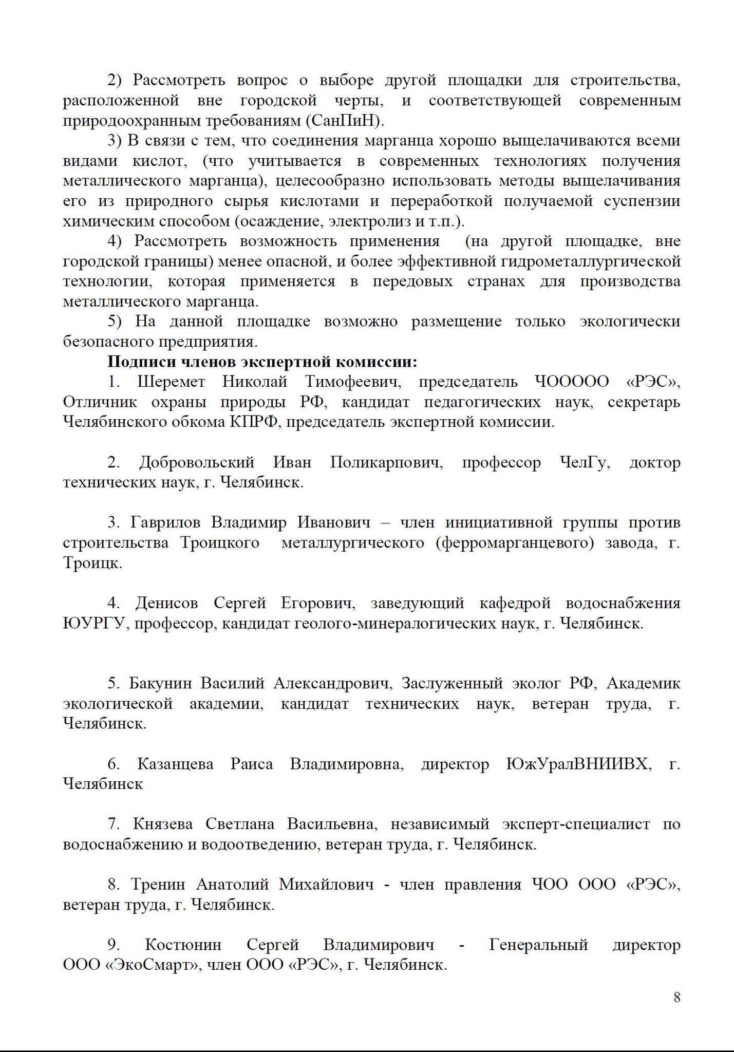 Рецензия  ОВОСа ТМЗ