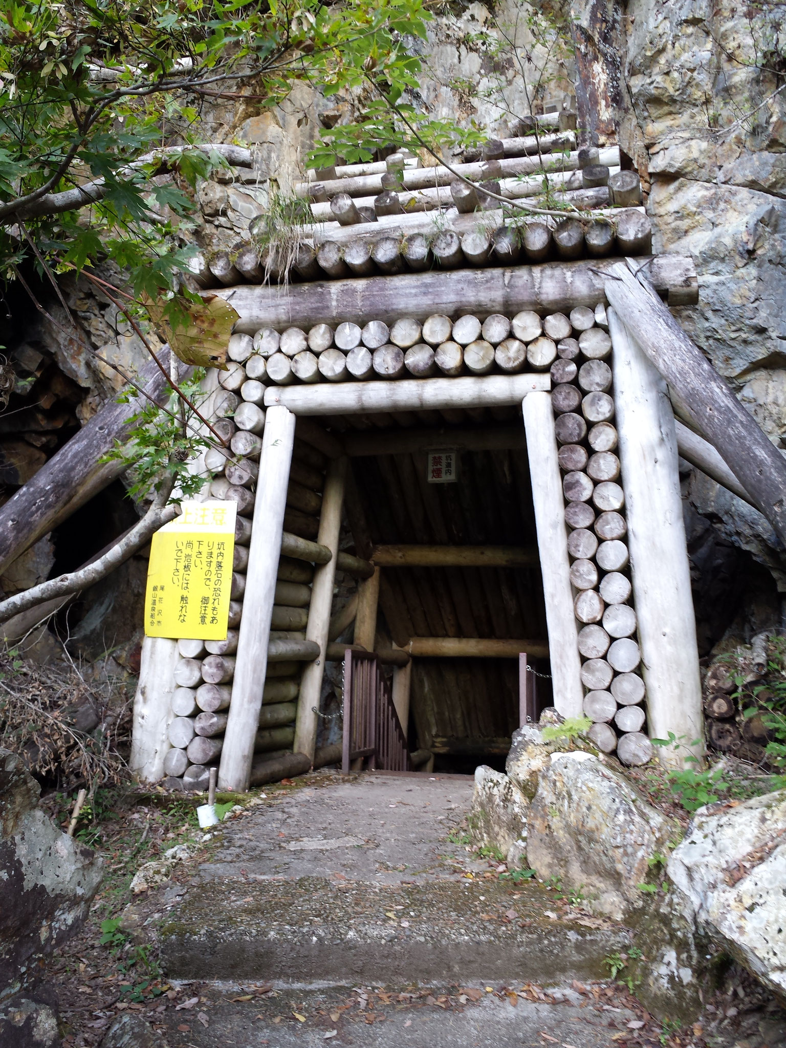延沢銀山入口