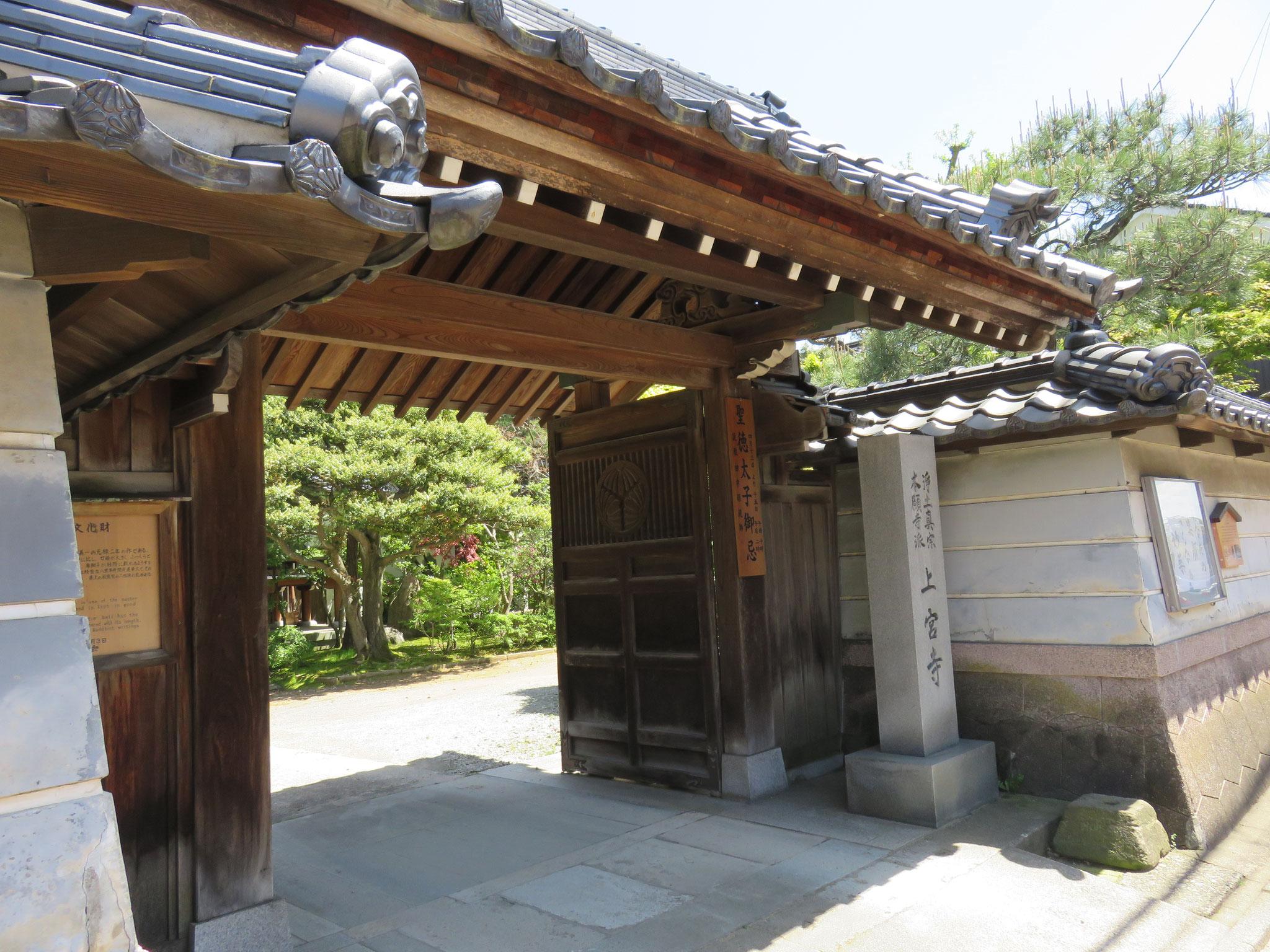 隣接の上宮寺