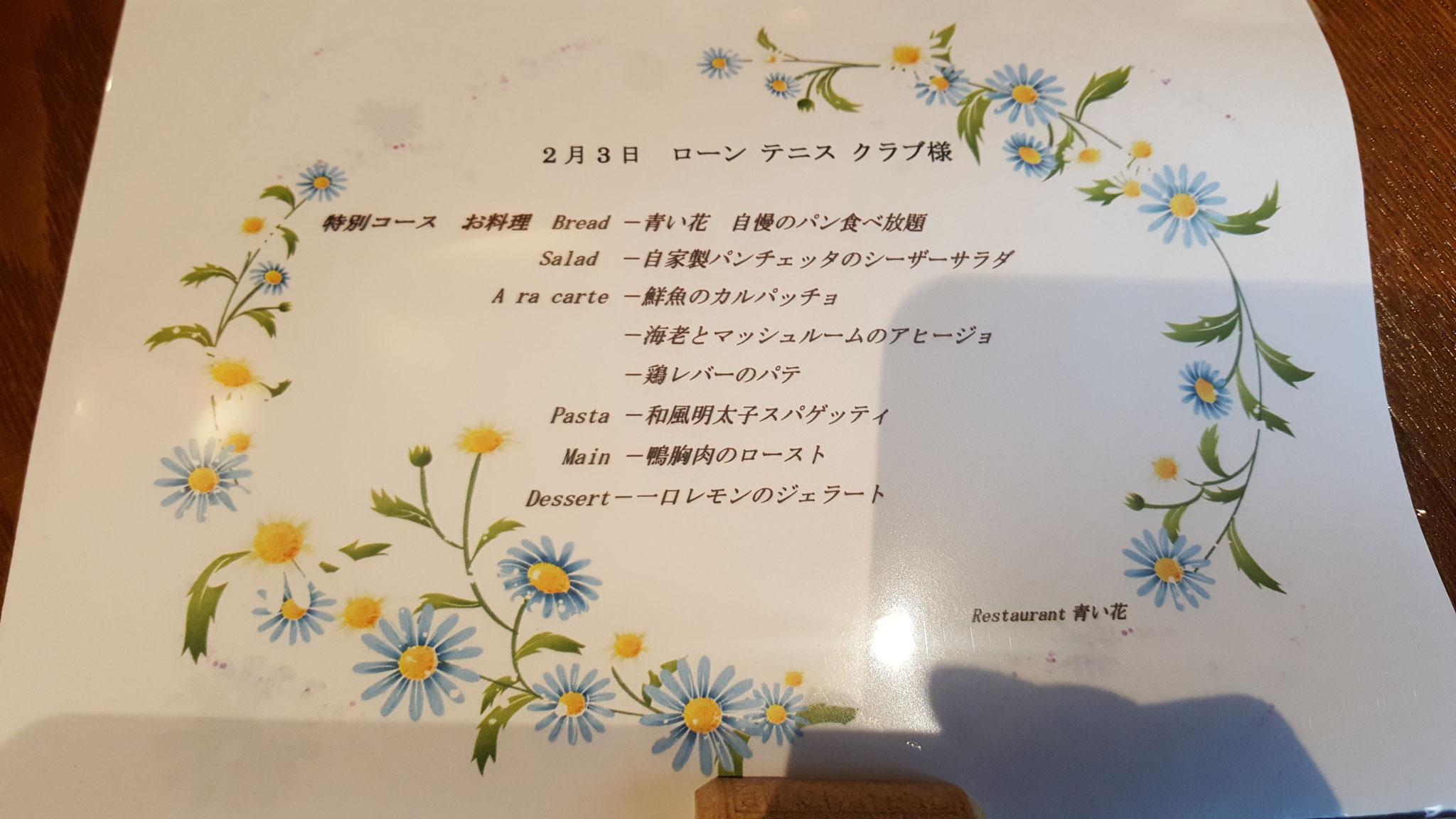 2018年ローン新年会の食事メニュー @ 青い花