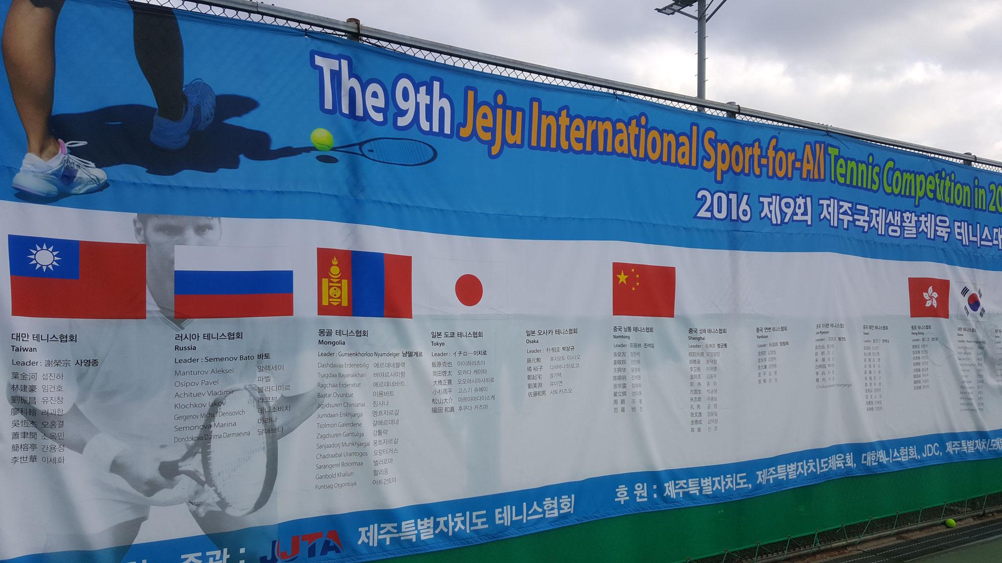 2016年12月 第9回 済州国際生活体育テニス大会へローンから2チーム出場しました!