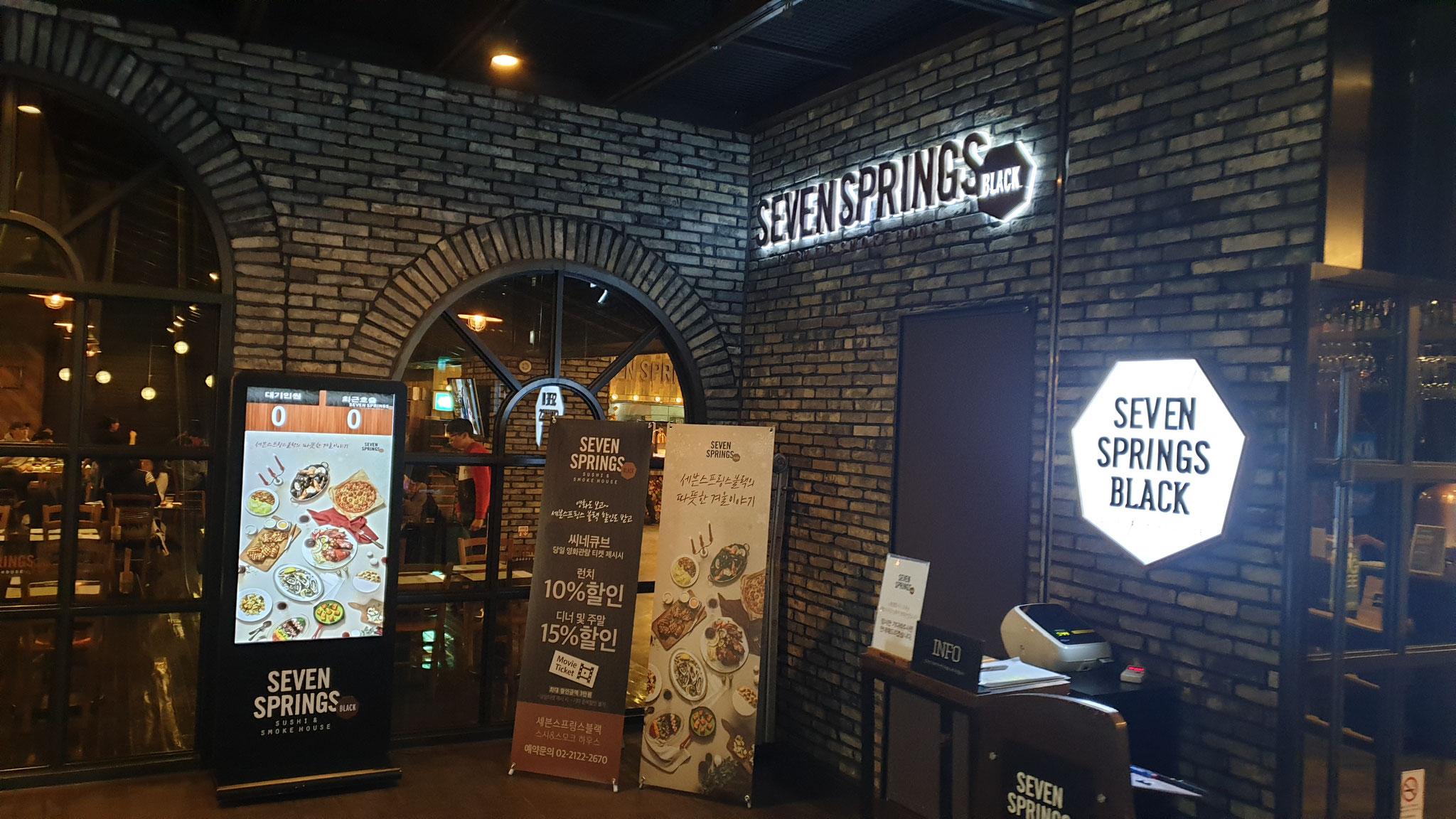 2020年1月18日(土): ローン総会・新年会 @ Seven Springs Black 光化門店