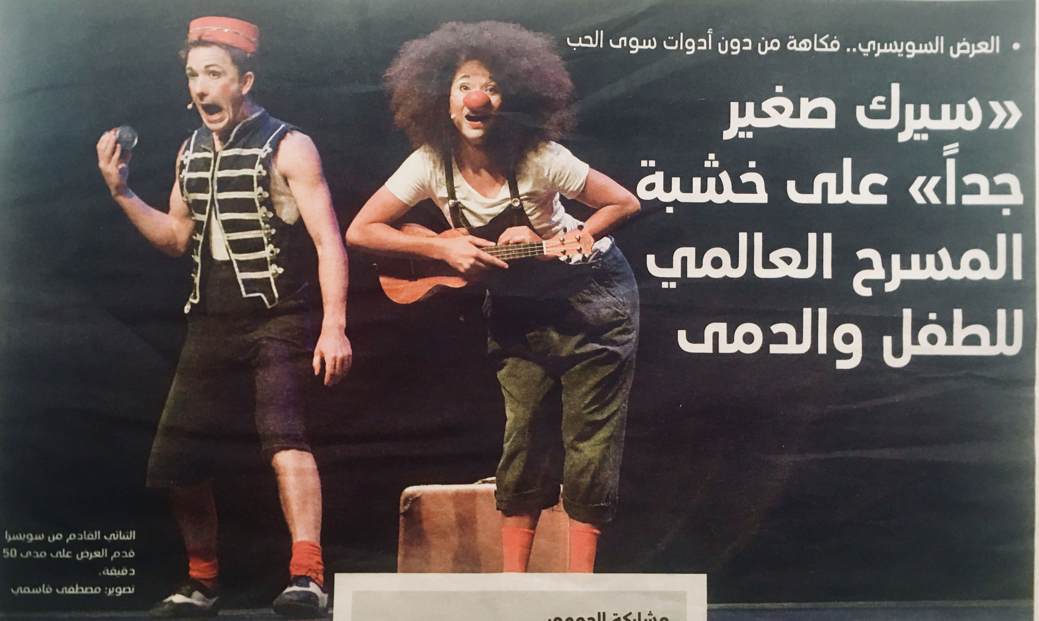 Very little circus, International Youth Festival, Dubai