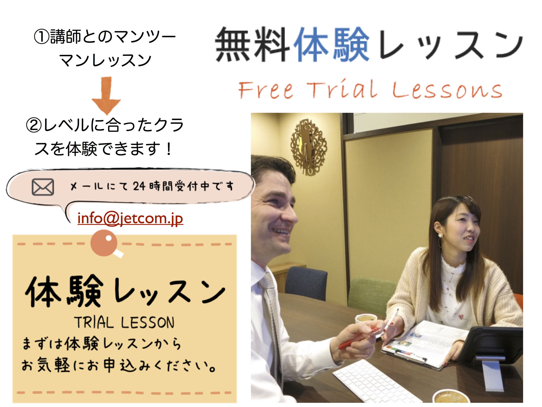 講師とのたっぷりマンツーマン体験レッスンができる!ADULTS TRIAL LESSON