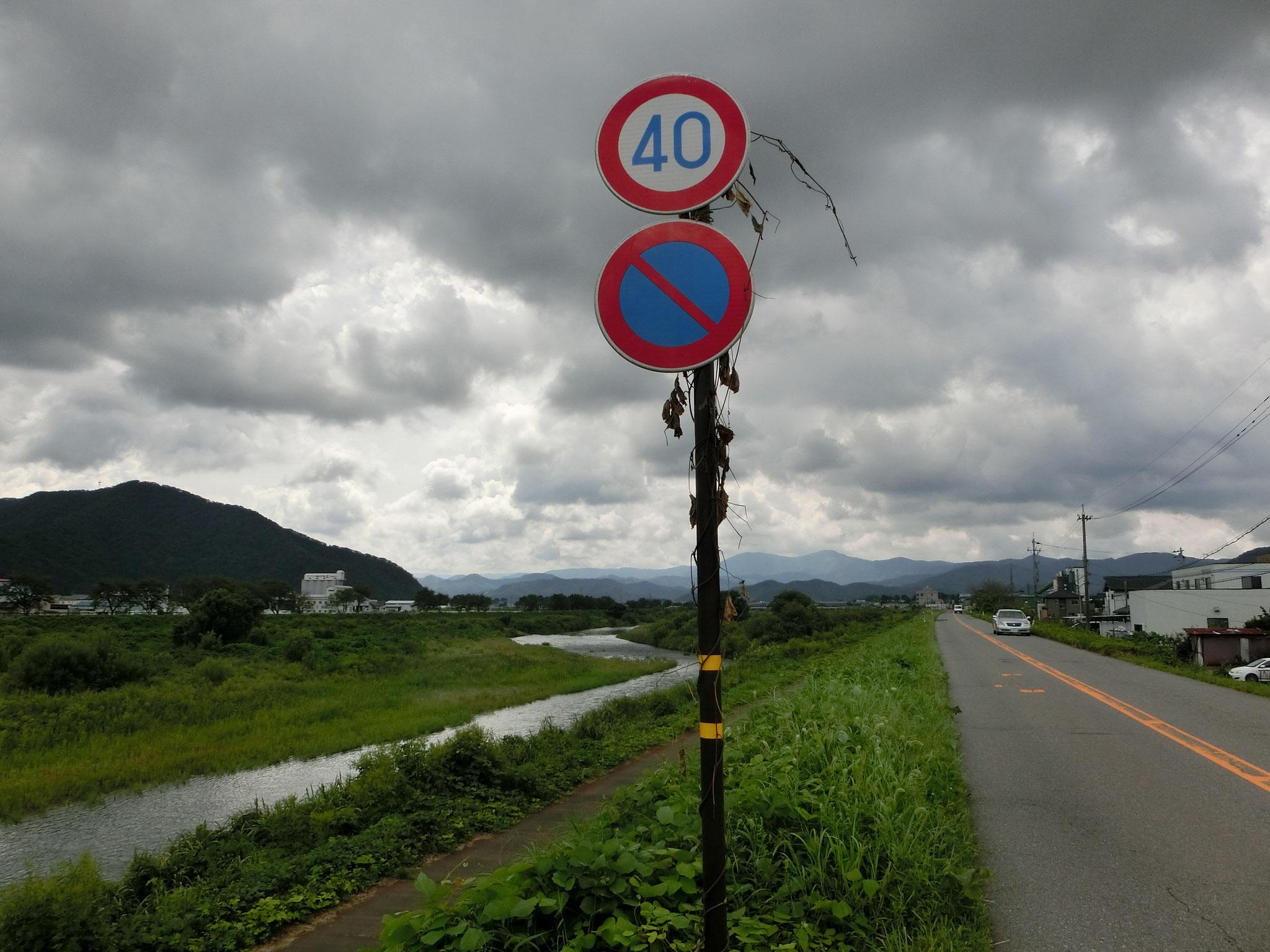 H28.9.14 11時25分 越前市 日野大橋下流