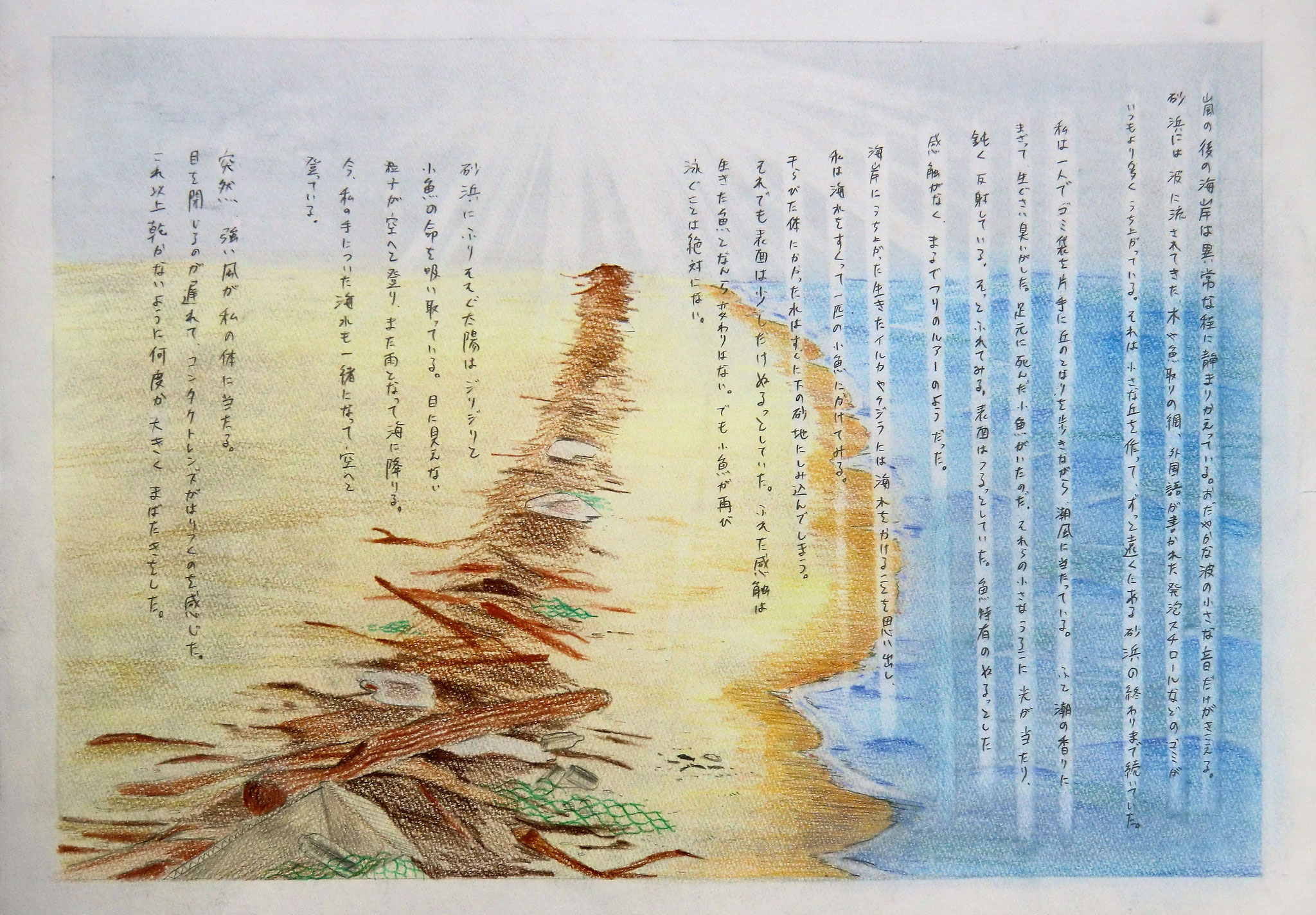 生徒作品122  「乾いている」から想起する場所のイメージ、あるいは出来事のイメージを絵と文章で表現 B3判 画用紙【映像系:武蔵野美大合格】