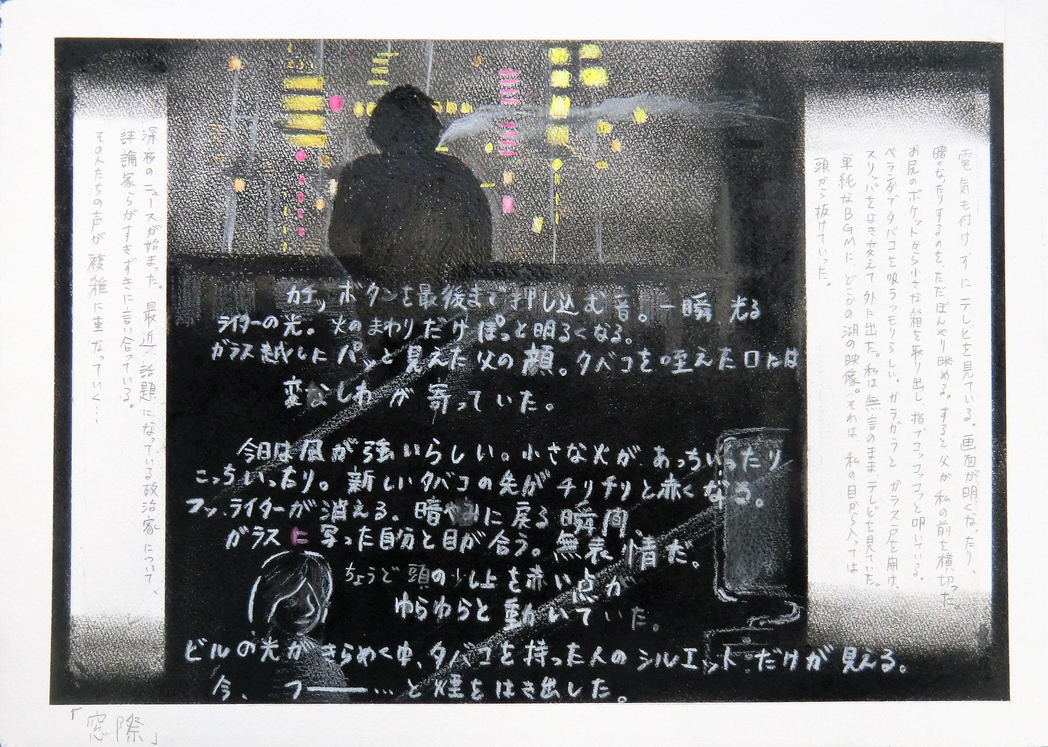 生徒作品121  「窓際」から想起する場所のイメージ、あるいは出来事のイメージを絵と文章で表現 B3判 画用紙【映像系:武蔵野美大合格】