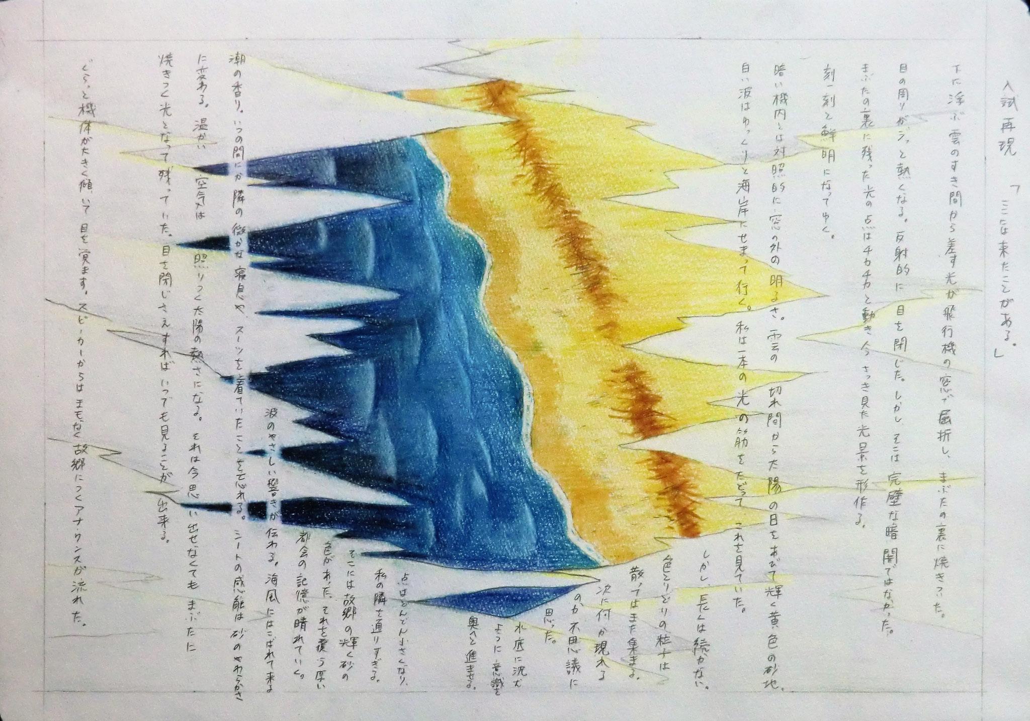 生徒作品120  「ここには来たことがある」から想起する場所のイメージ、あるいは出来事のイメージを絵と文章で表現 B3判 画用紙【映像系:武蔵野美大合格】