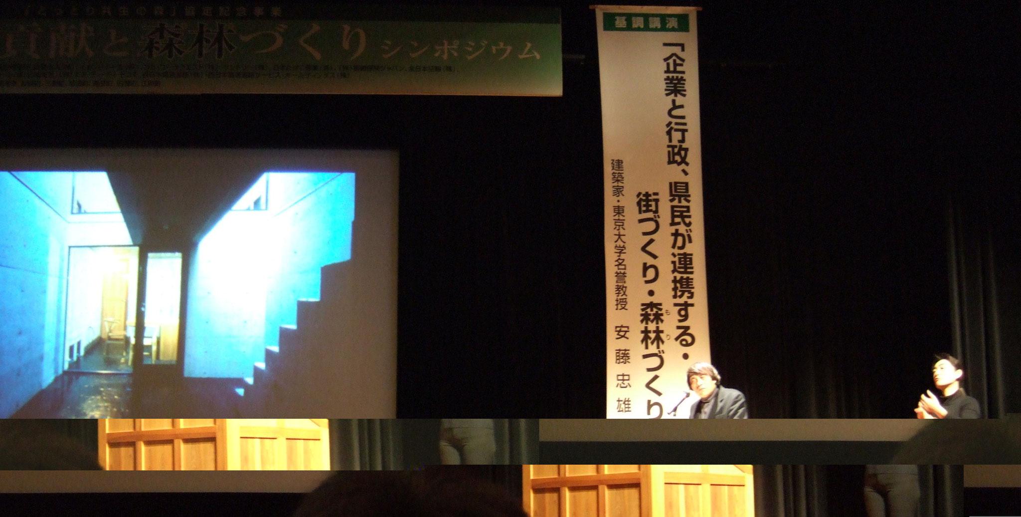 安藤忠雄 氏<建築家・東京大学 名誉教授>のシンポジウムに生徒と参加。笑いのたえない、実に楽しい講演でした!