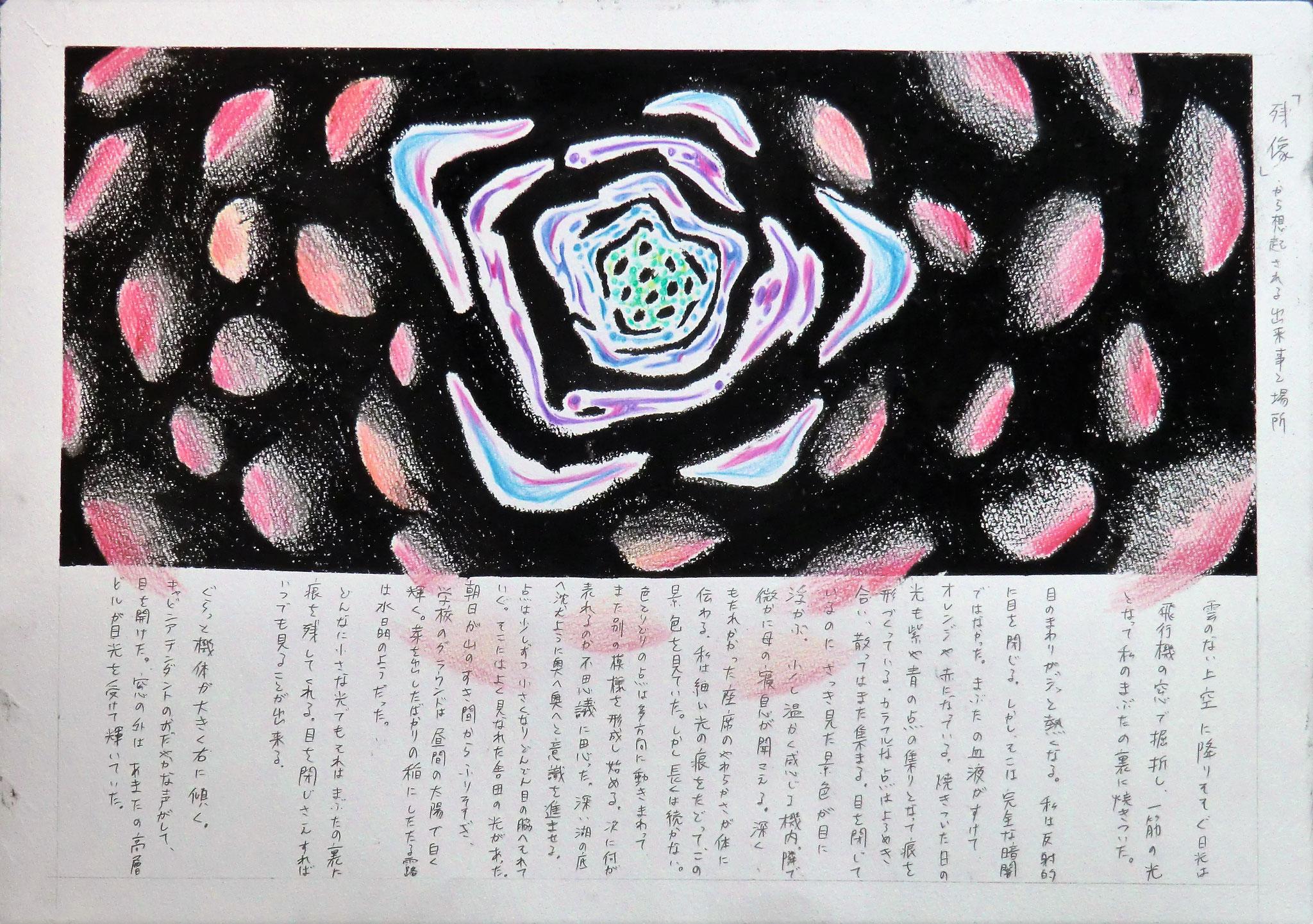 生徒作品119  「残像」から想起する場所のイメージ、あるいは出来事のイメージを絵と文章で表現 B3判 画用紙【映像系:武蔵野美大合格】