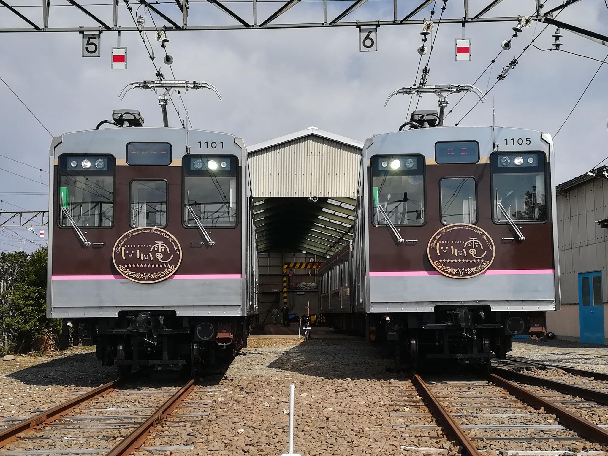 Fukushima Transportation Inc.