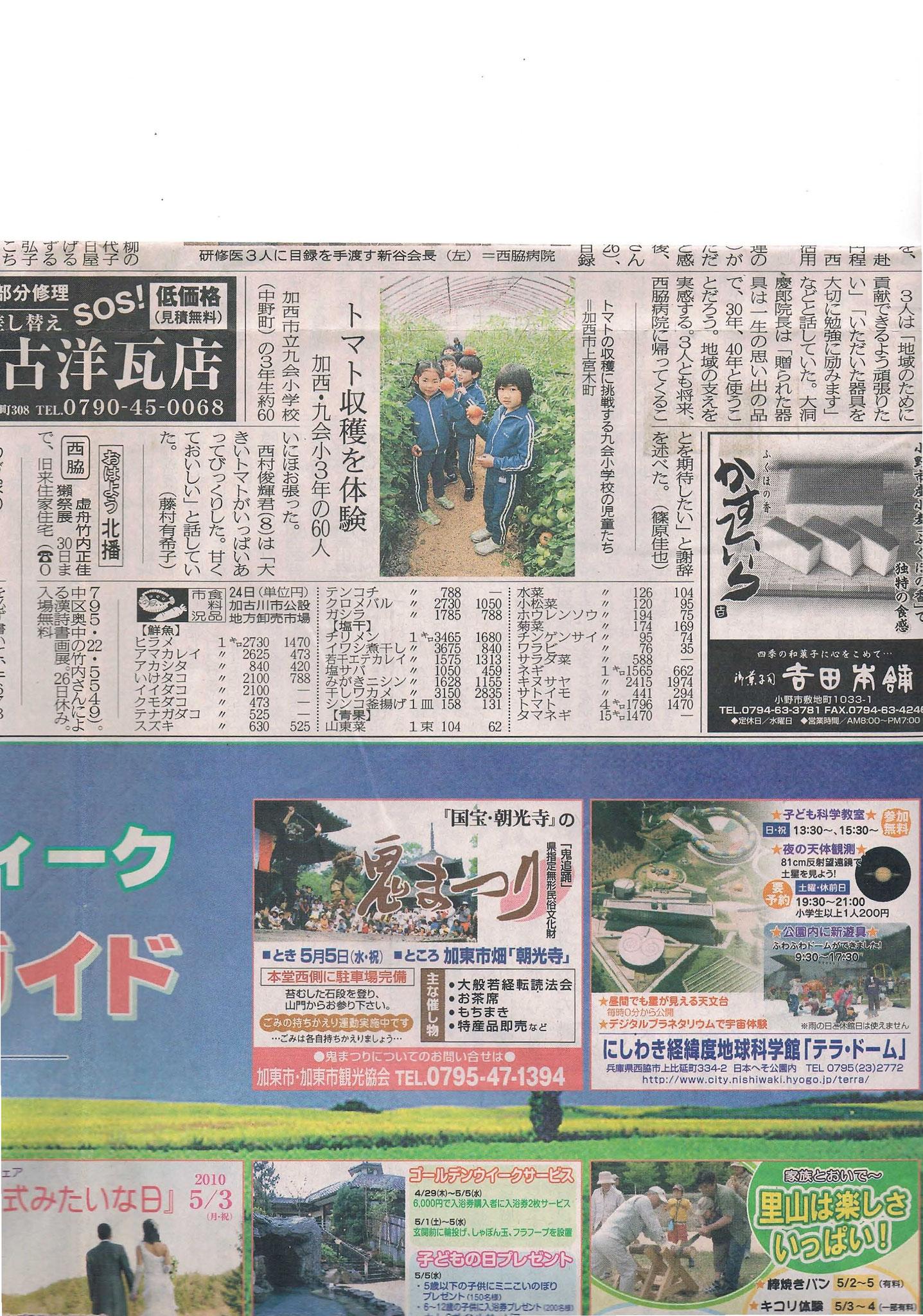 2010年04月25日 神戸新聞