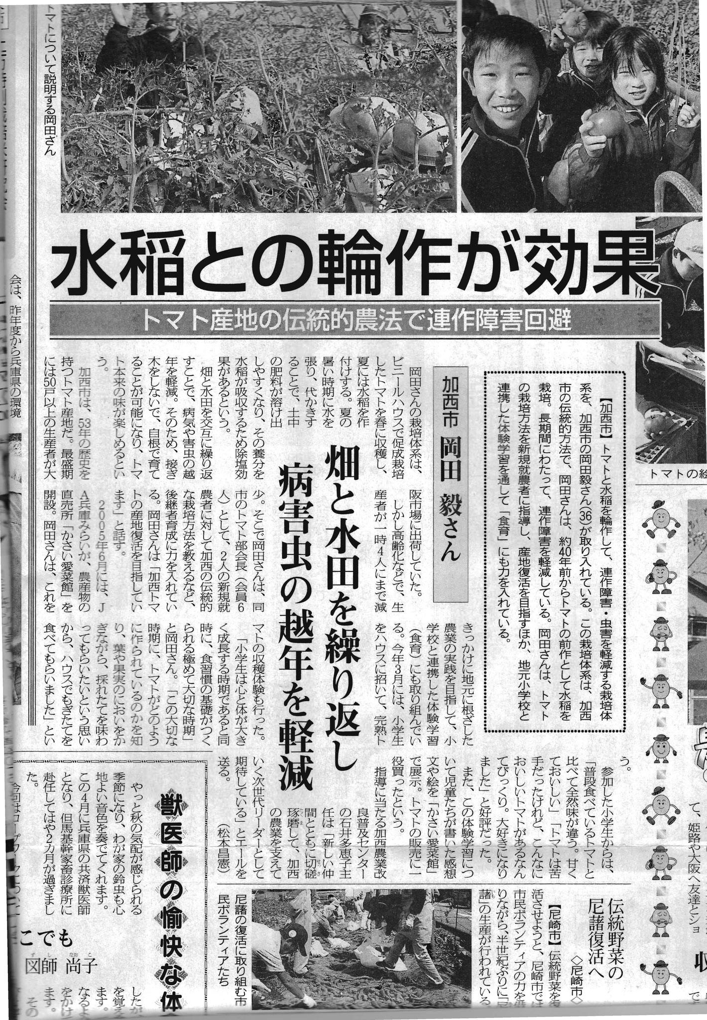 2007年10月10日 農業共済新聞