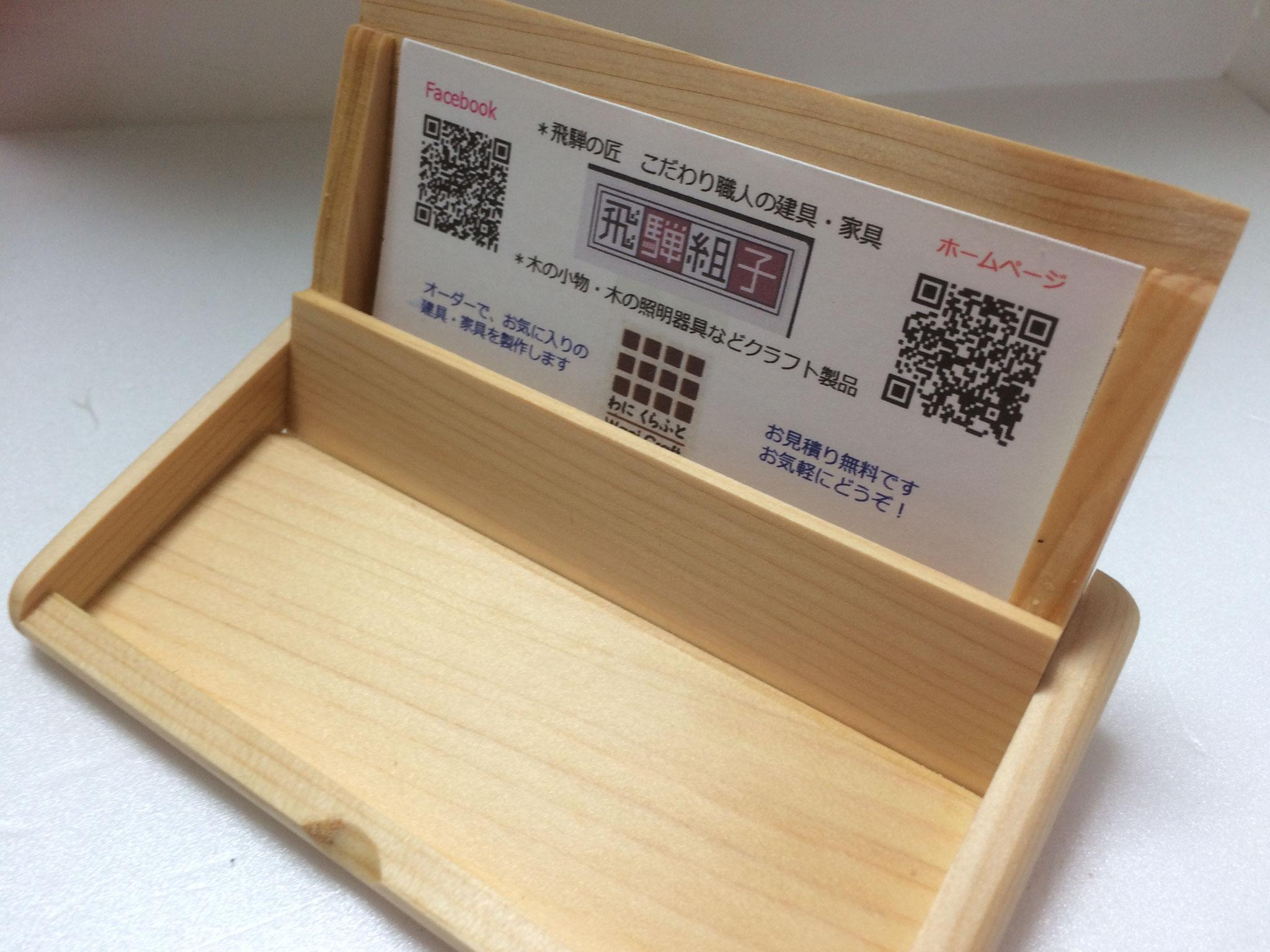飛騨高山の匠が作った組子手造りキット 名刺20枚入ります