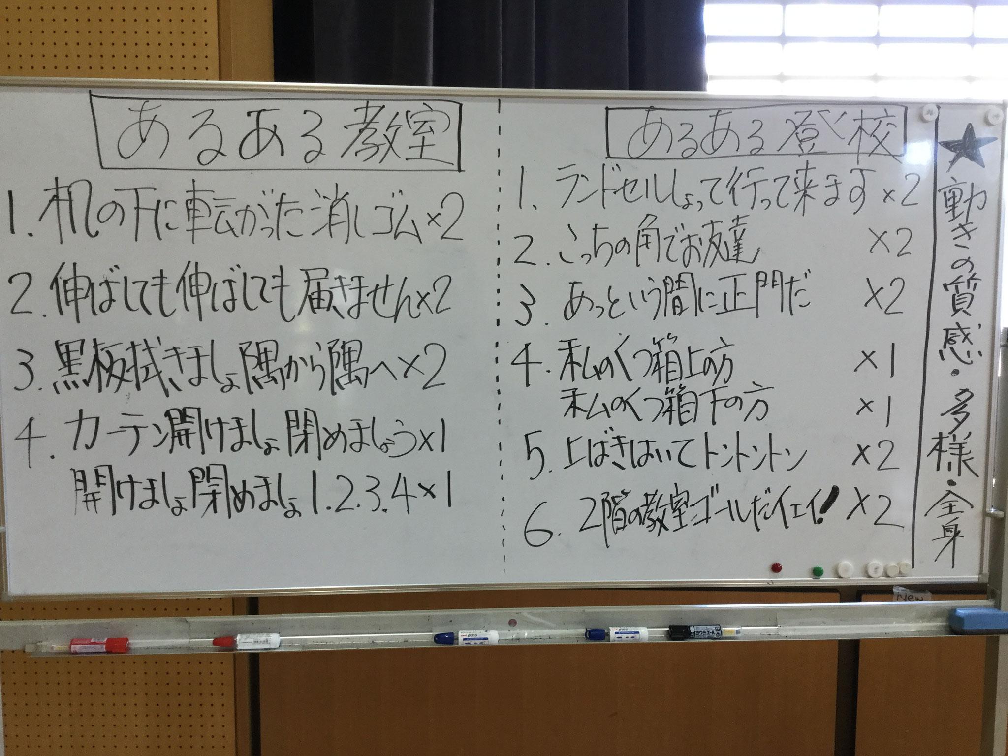 あるあるダンス(笠井先生ver,)