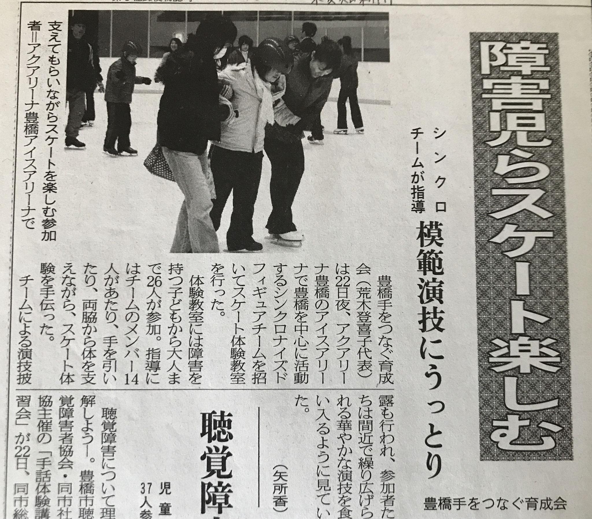 2010、3、24東愛知新聞