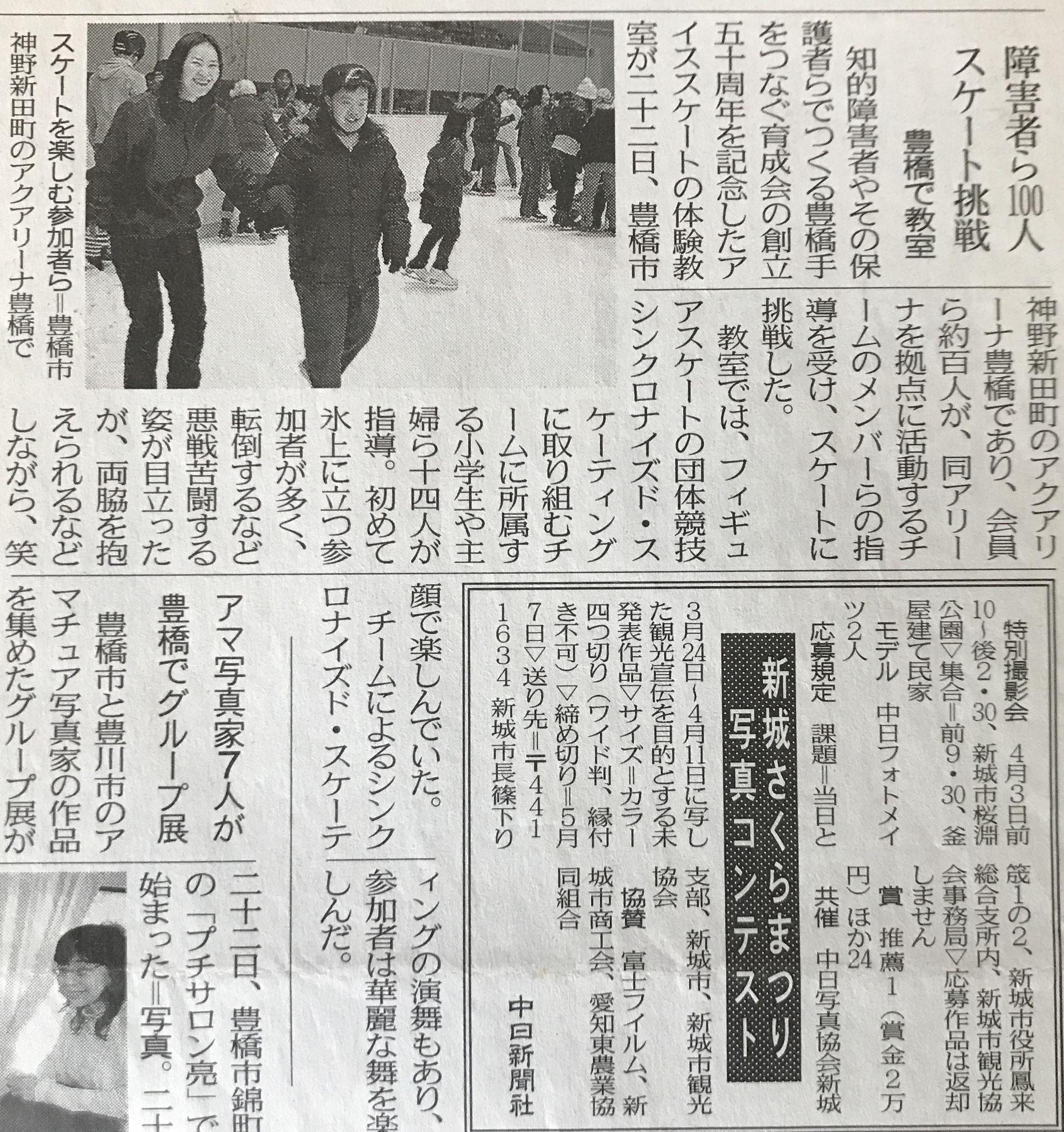 2010、3、23中日新聞
