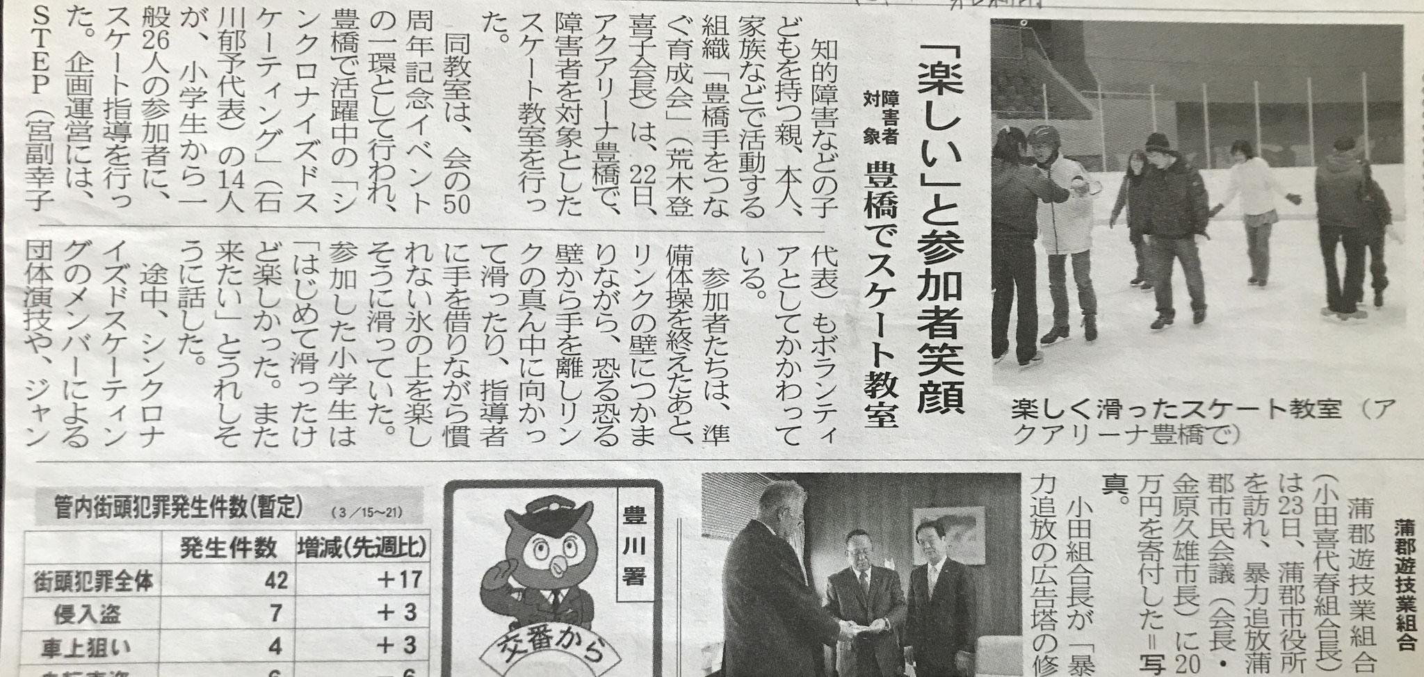 2010、3、24東日新聞