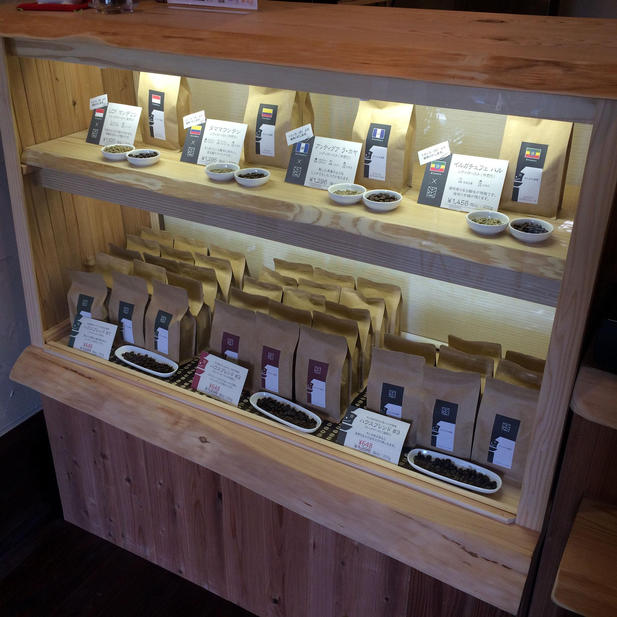 当店の豆はスペシャルティコーヒー専門店です。