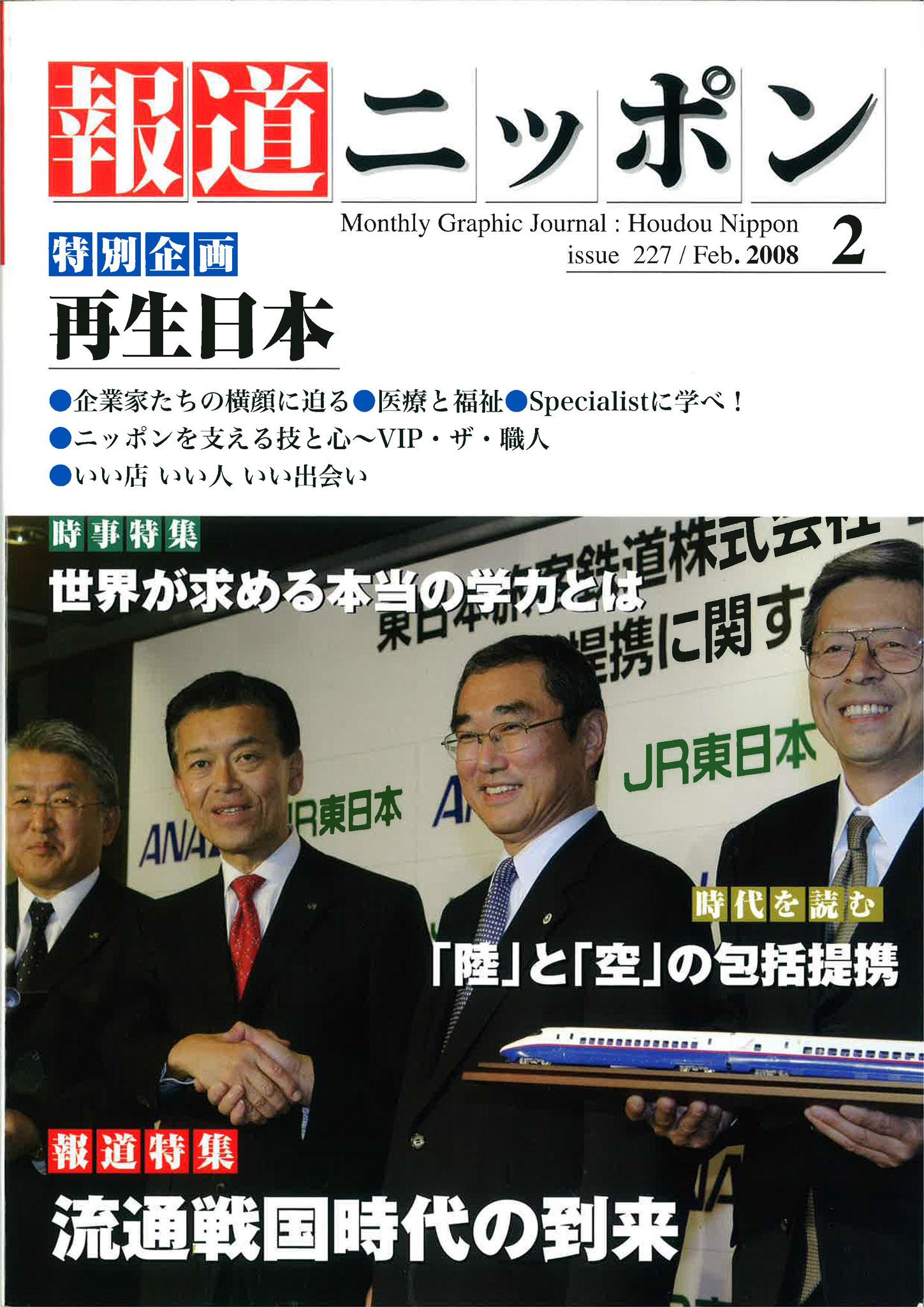 2008.02 報道日本